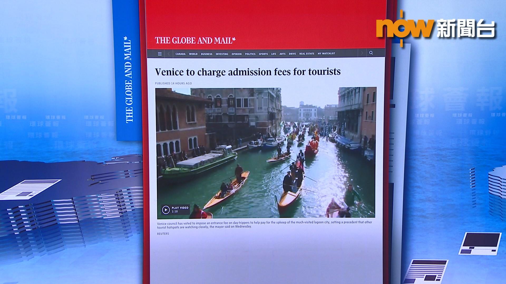 【環球薈報】威尼斯將向一日遊觀光客徵入城稅