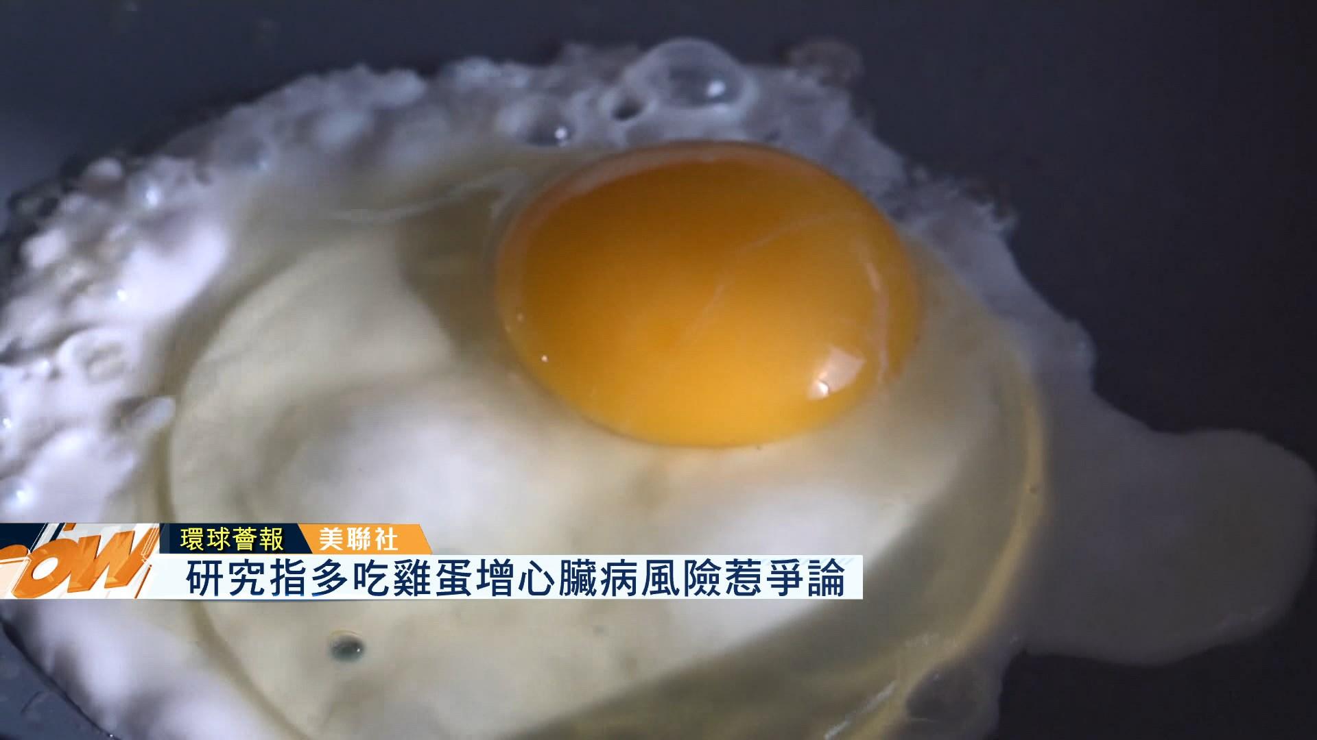【環球薈報】研究指多吃雞蛋增心臟病風險惹爭論