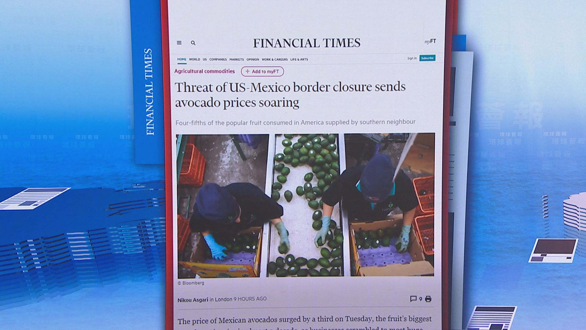 【環球薈報】恐關美墨邊境商戶囤貨致牛油果價格飆升