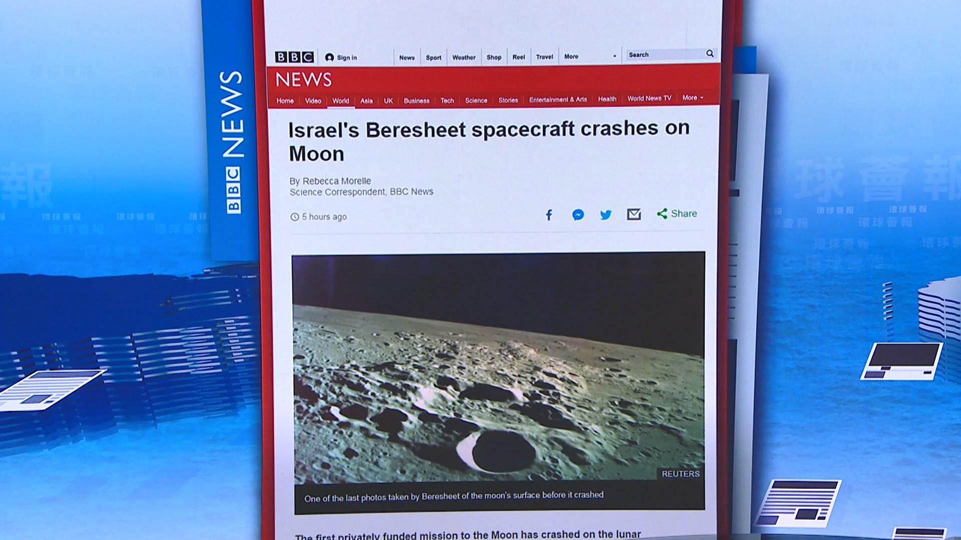【環球薈報】以色列登月探測器首次嘗試登月失敗