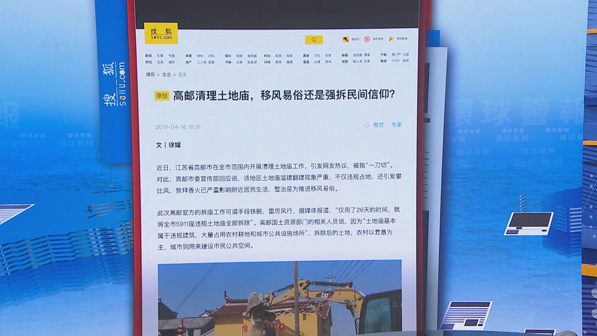 【環球薈報】江蘇高郵大規模清拆土地廟惹民眾不滿