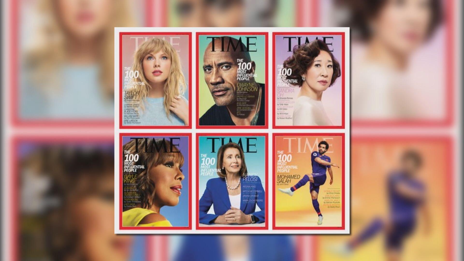 【環球薈報】《時代》雜誌公布百大具影響力人物