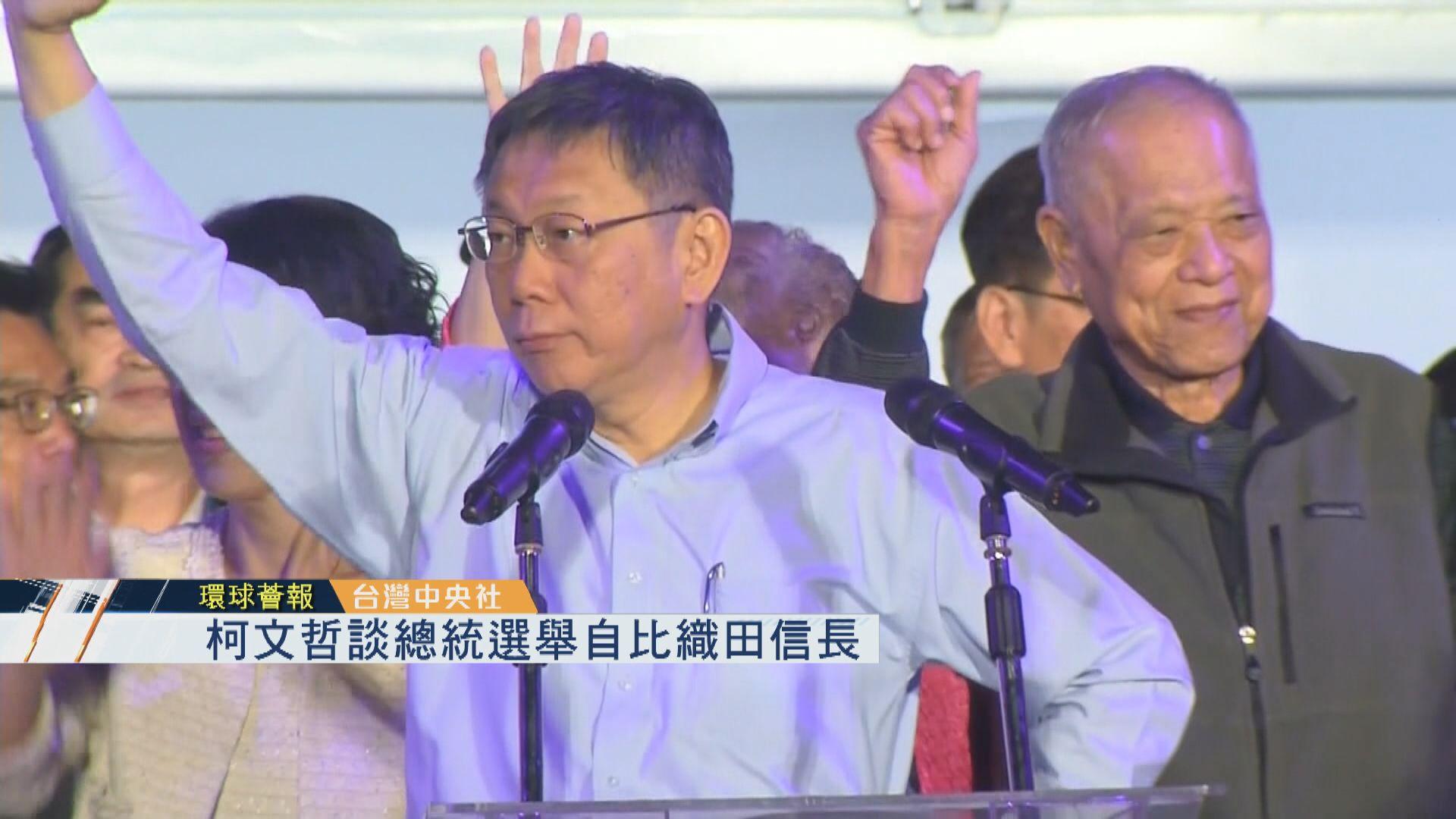 【環球薈報】柯文哲談總統選舉自比織田信長