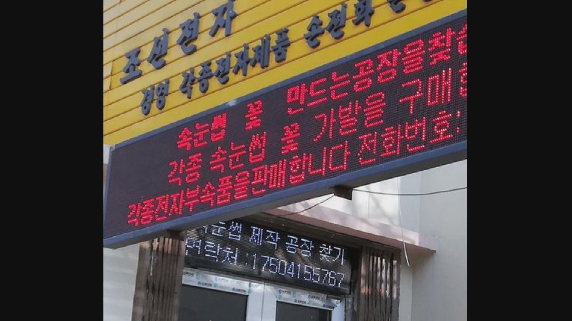 【環球薈報】北韓出口假髮假睫毛賺外匯抗制裁
