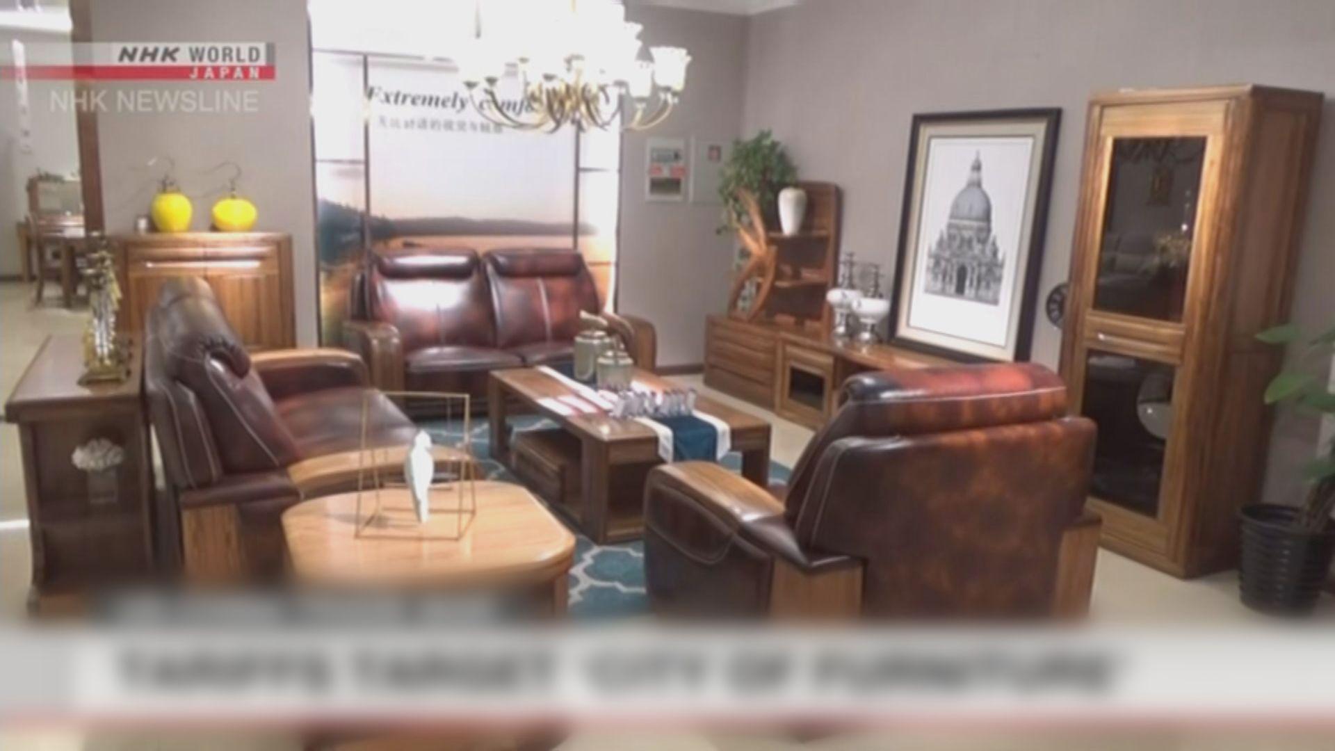 【環球薈報】河北廊坊市家具商大受貿易戰衝擊