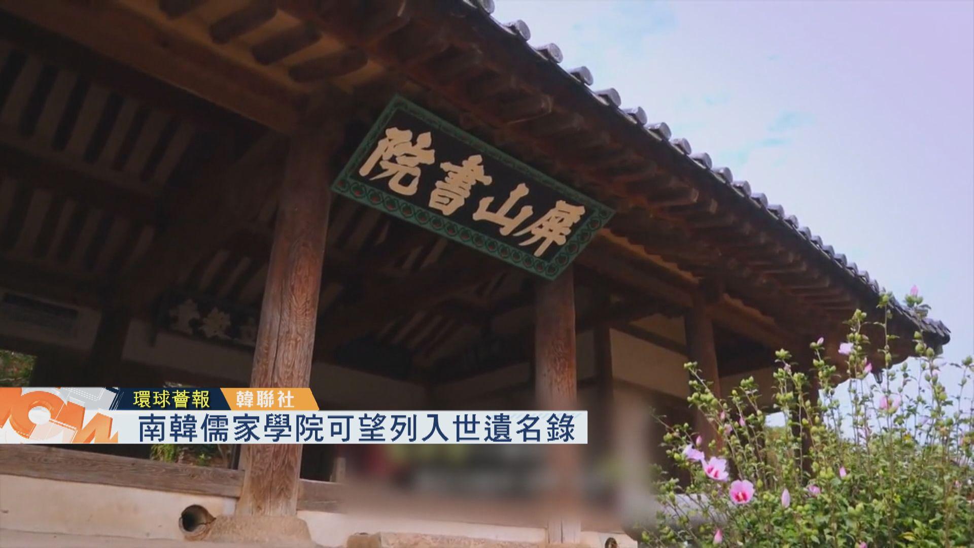 【環球薈報】南韓儒家學院可望列入世遺名錄