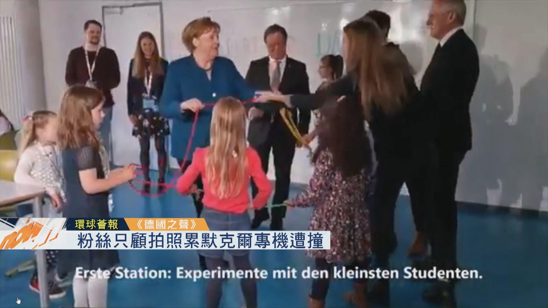 【環球薈報】粉絲只顧拍照累默克爾專機遭撞