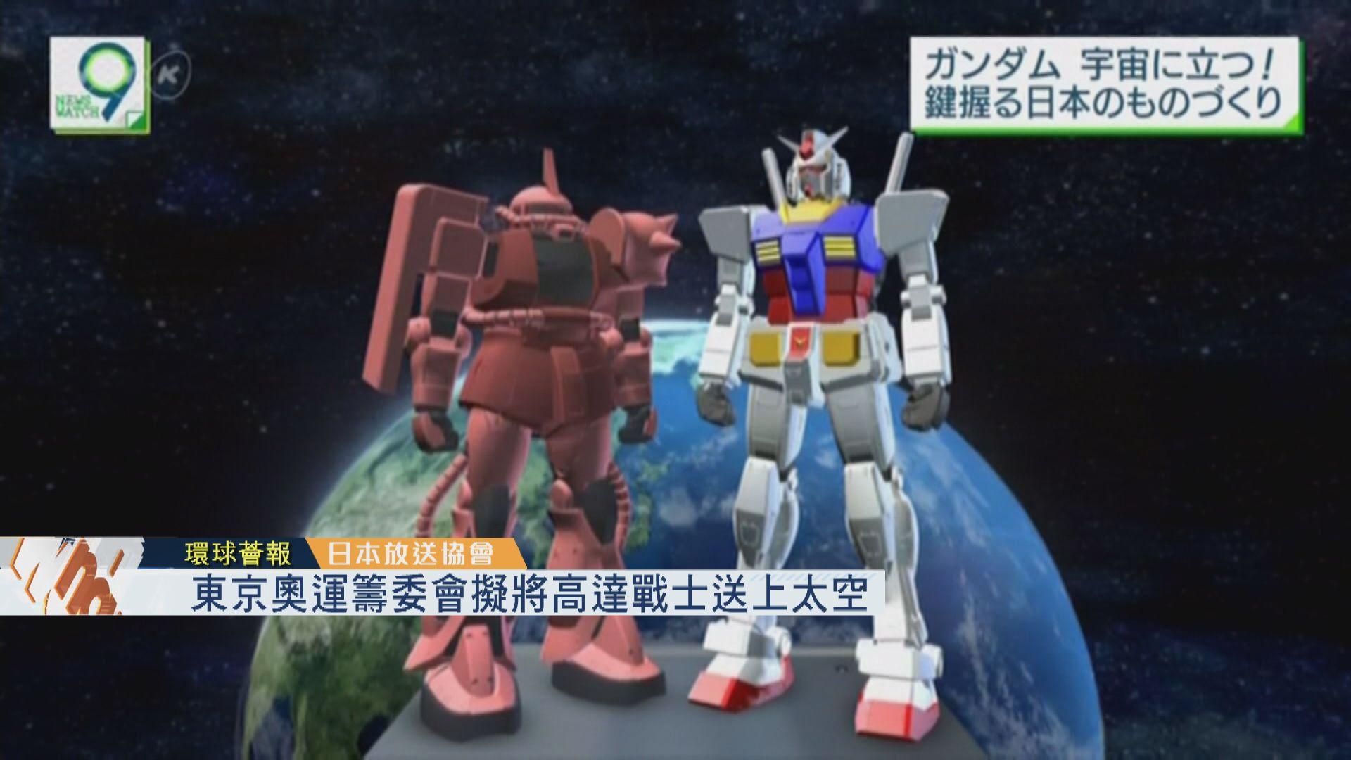 【環球薈報】東京奧運籌委會擬將高達戰士送上太空