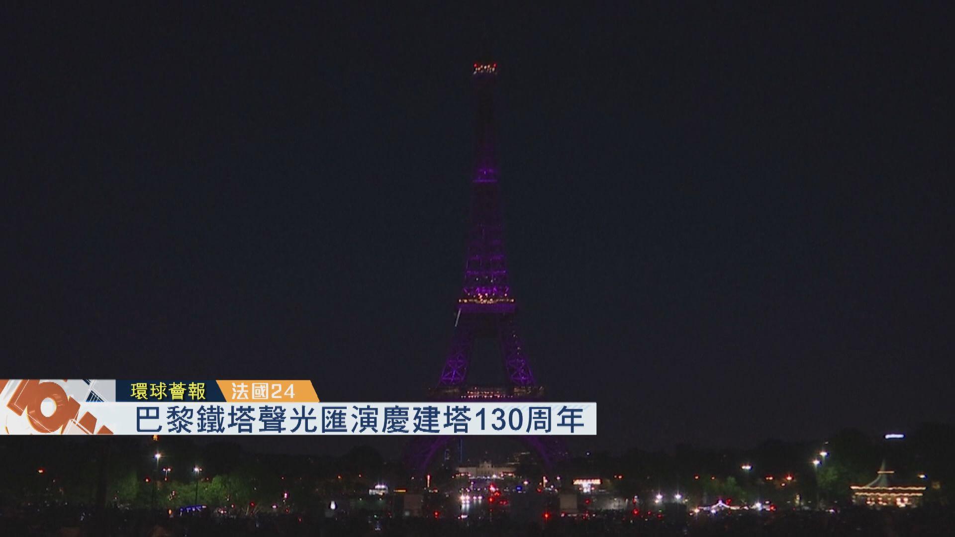 【環球薈報】巴黎鐵塔聲光匯演慶建塔130周年