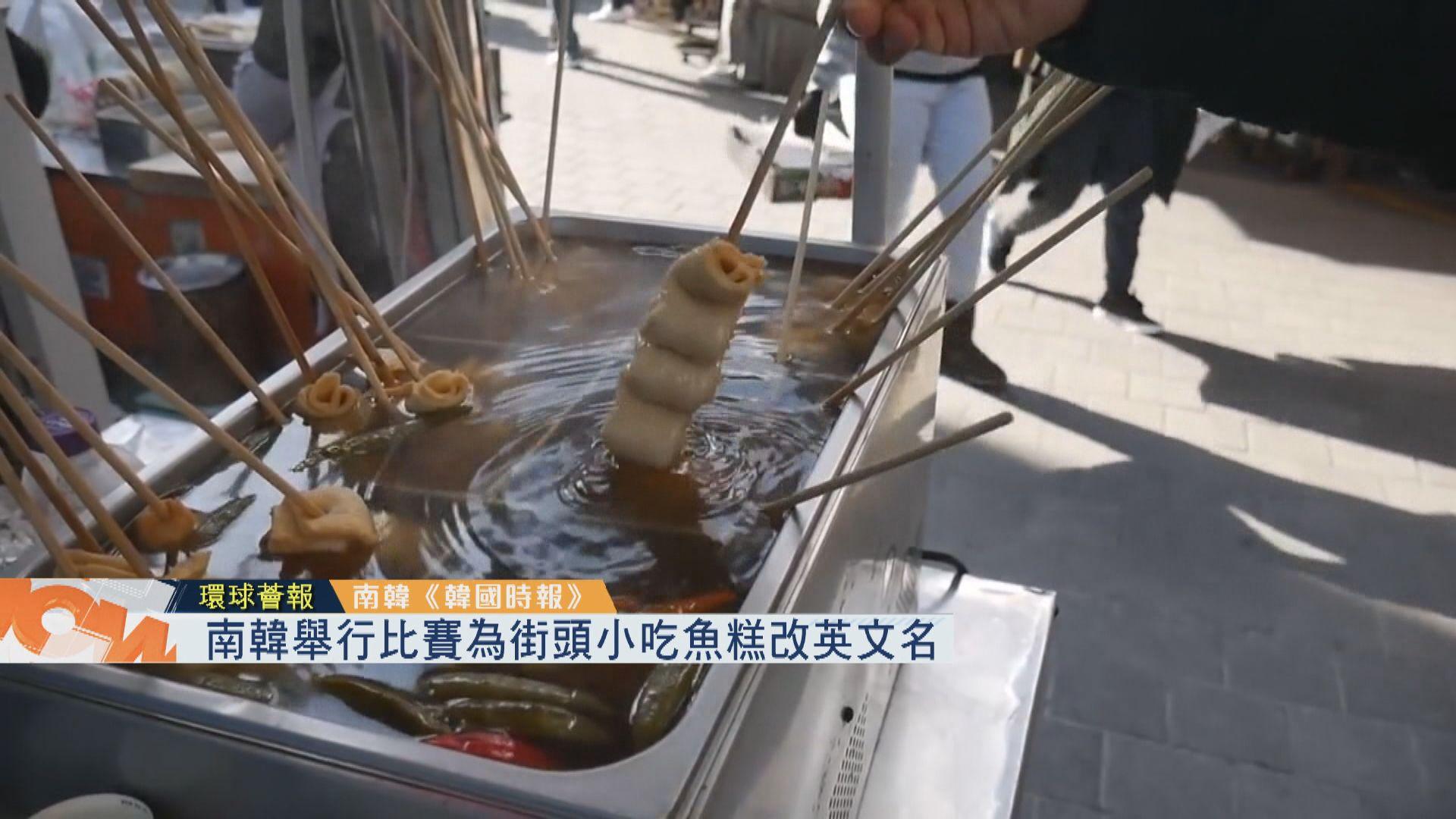 【環球薈報】南韓舉行比賽為街頭小吃魚糕改英文名