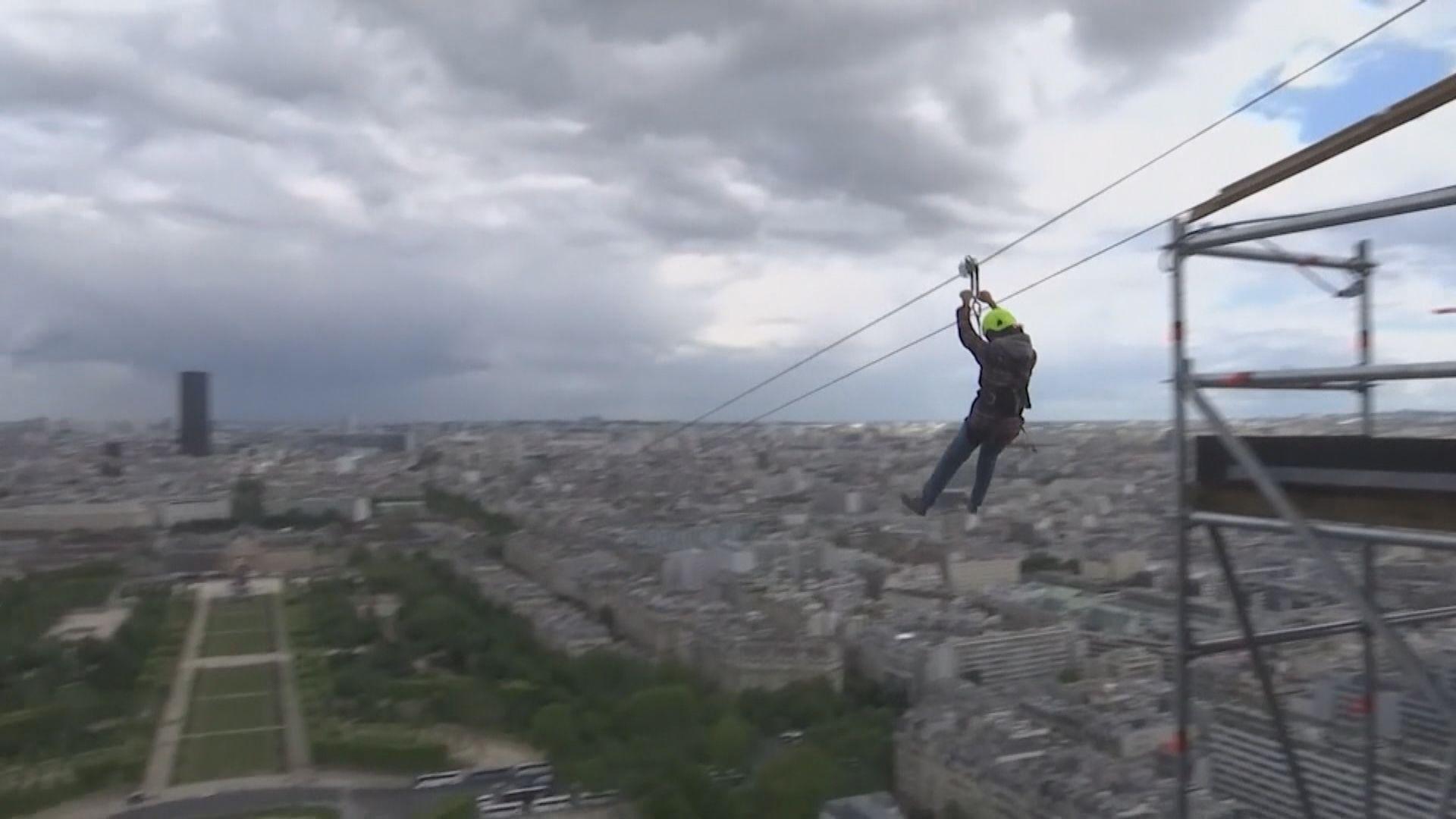 【環球薈報】巴黎鐵塔飛索體驗高空高速滑翔