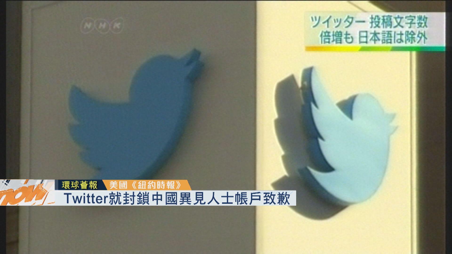 【環球薈報】Twitter就封鎖中國異見人士帳戶致歉