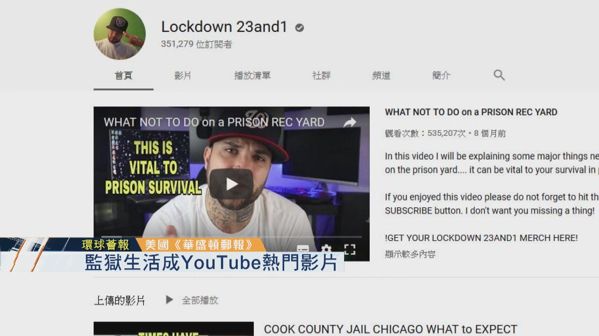 【環球薈報】監獄生活成YouTube熱門影片