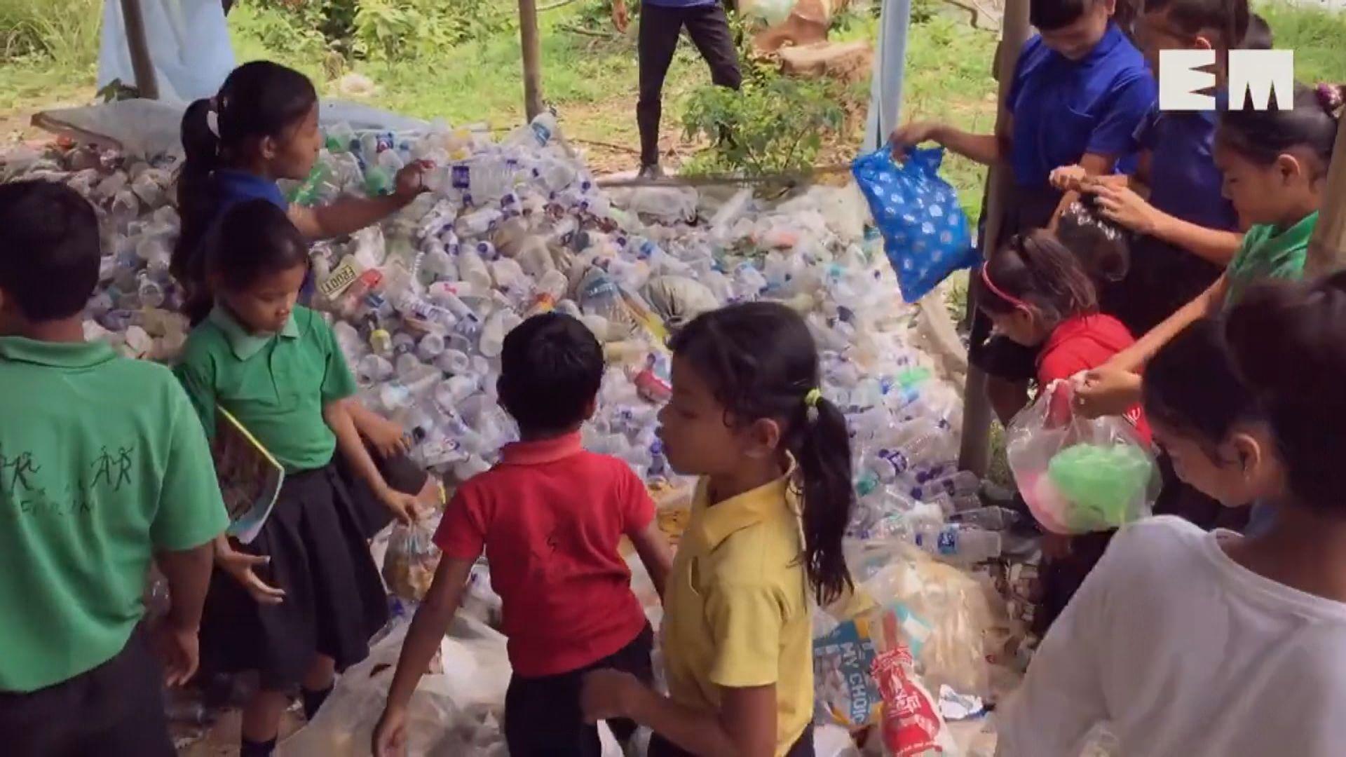 【環球薈報】印度學校以塑膠垃圾當學費