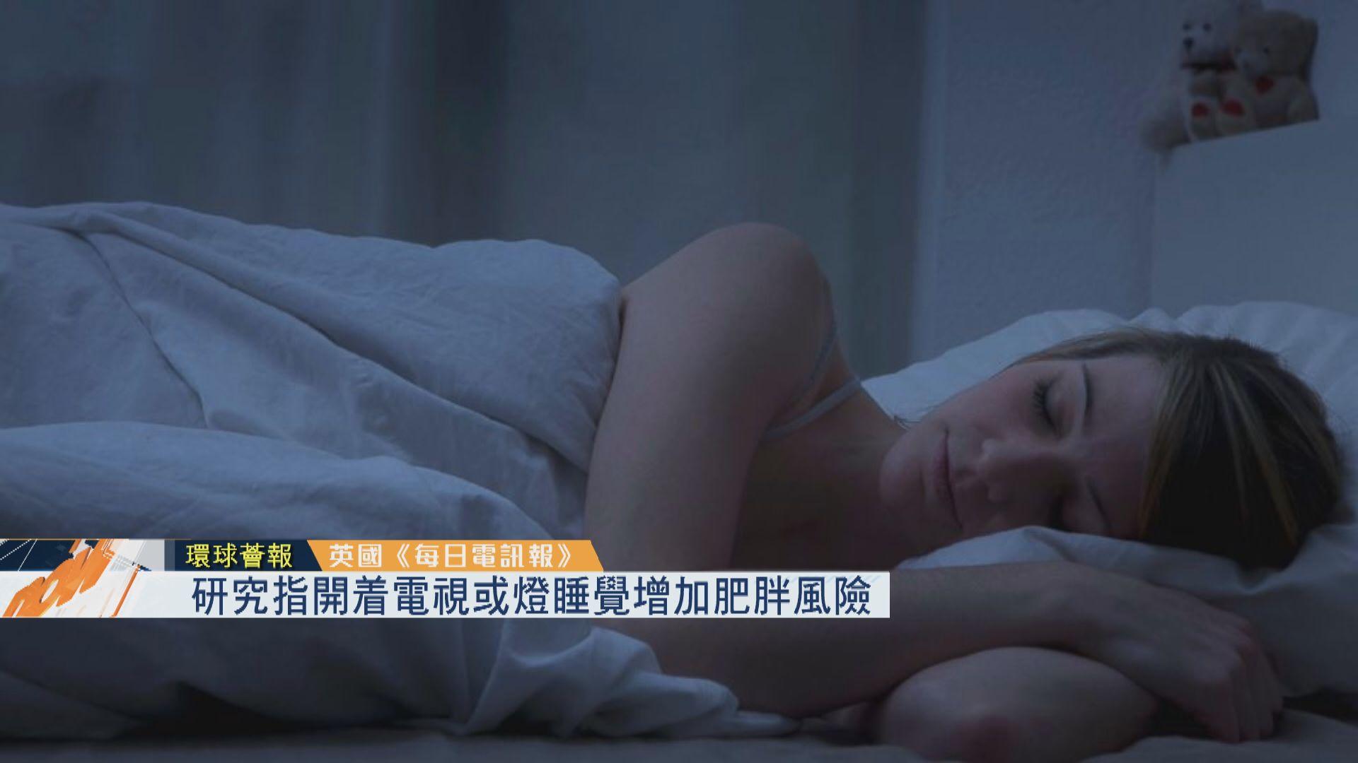 【環球薈報】研究指開着電視或燈睡覺增加肥胖風險