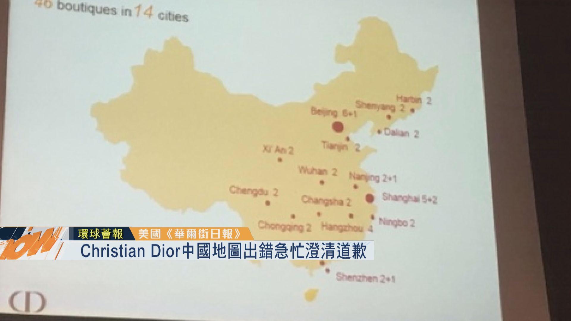 【環球薈報】Christian Dior中國地圖出錯急忙澄清道歉