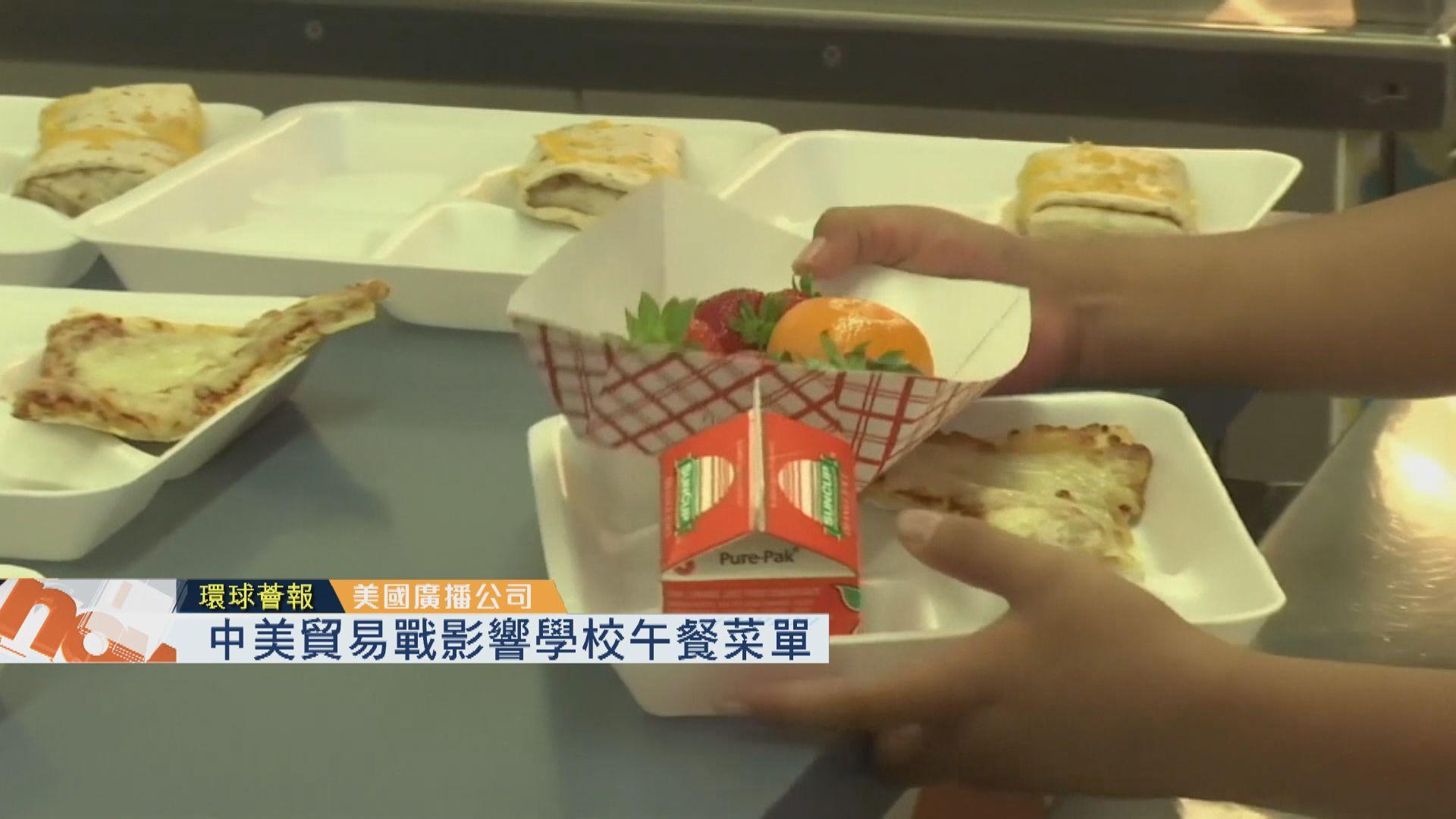 【環球薈報】美國學校午餐菜單受貿易戰影響