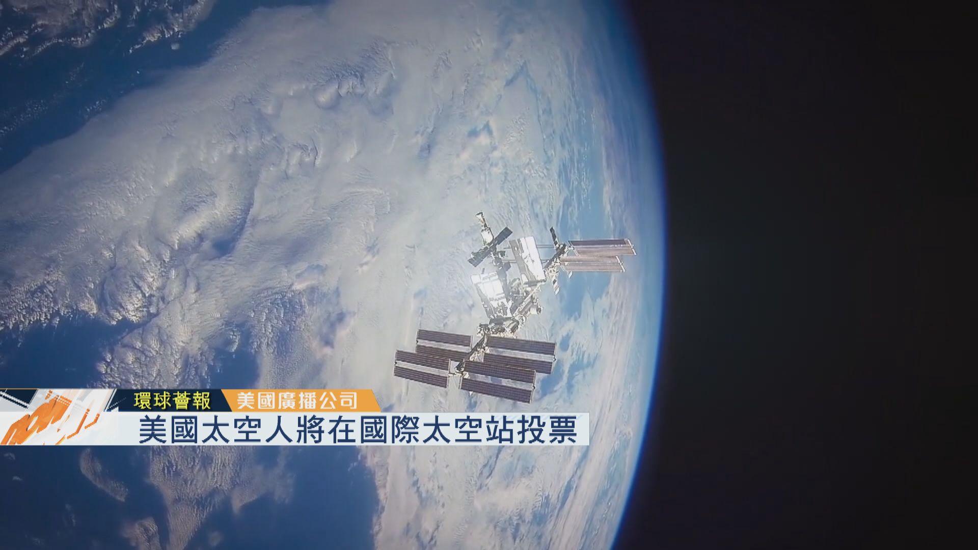 【環球薈報】美國太空人將在國際太空站投票選總統