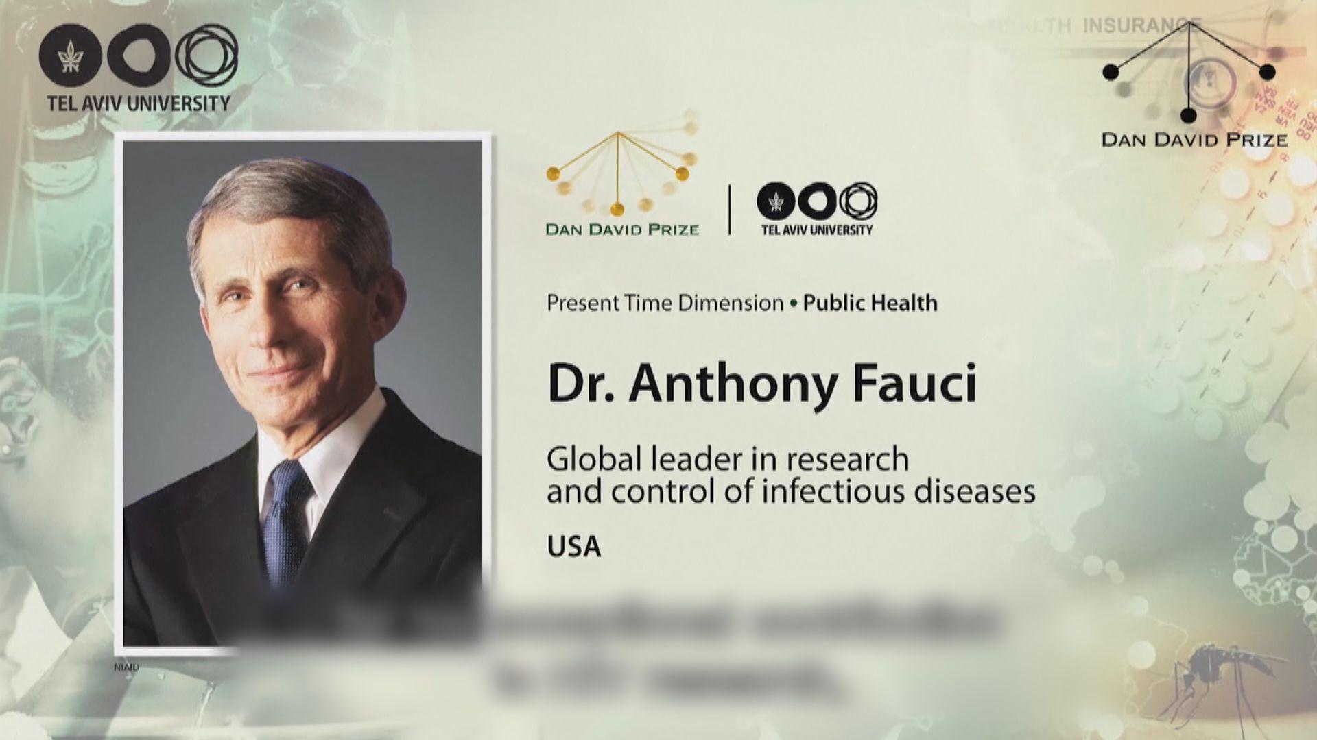 【環球薈報】美國抗疫專家福奇獲頒發百萬美元獎金