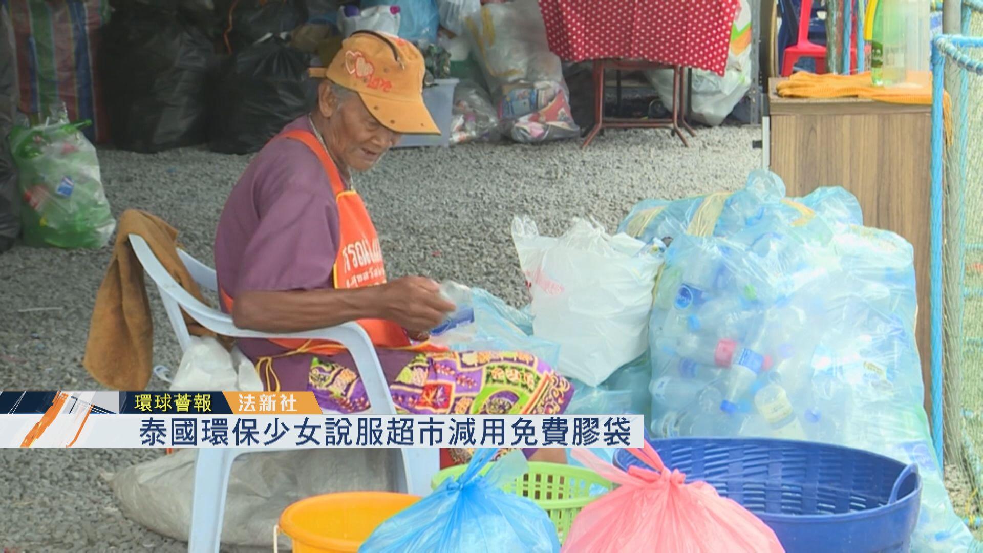 【環球薈報】泰國環保少女說服超市減用免費膠袋