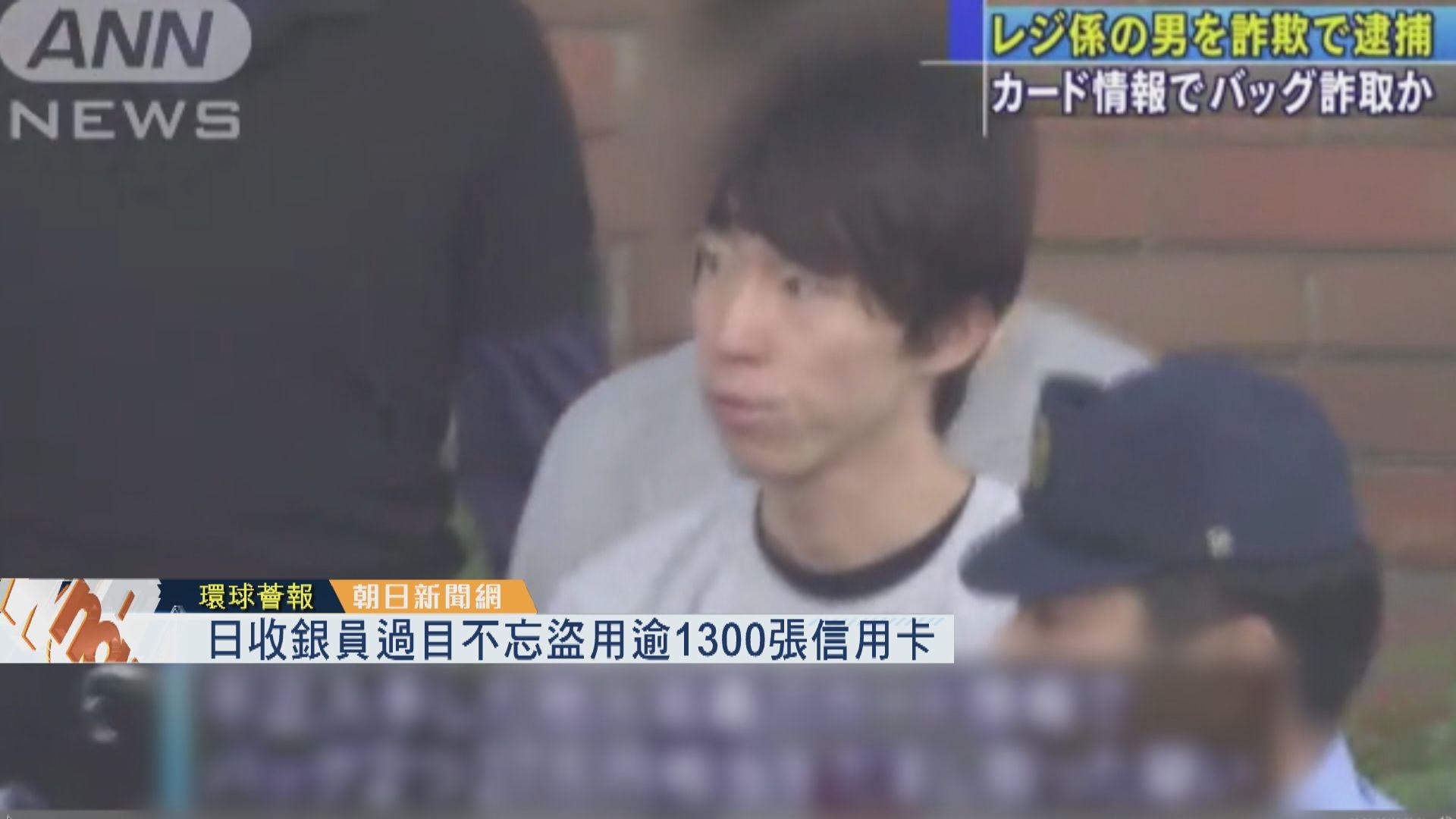【環球薈報】日本收銀員過目不忘盜用逾1300張信用卡