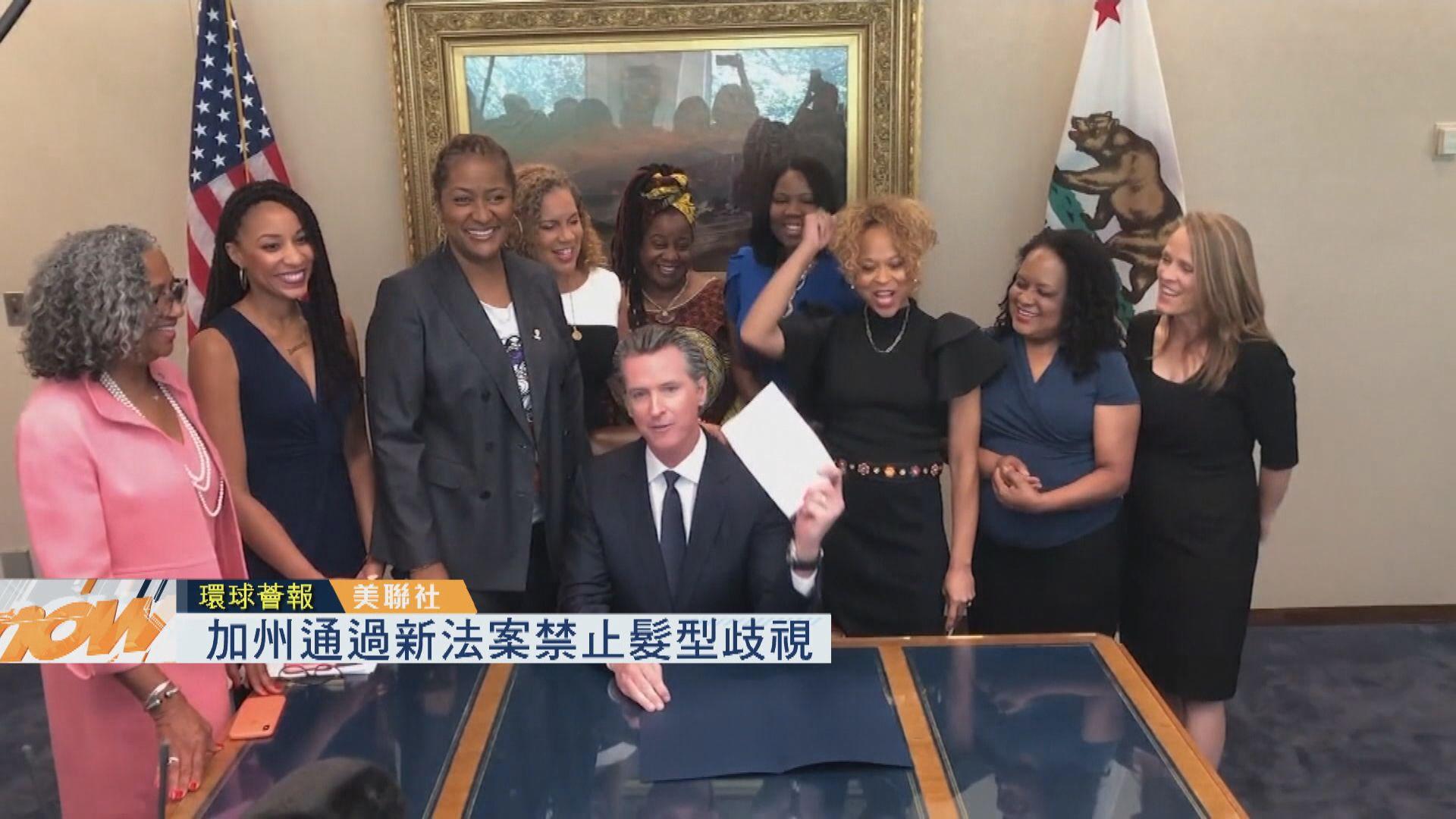 【環球薈報】加州通過新法案禁止髮型歧視