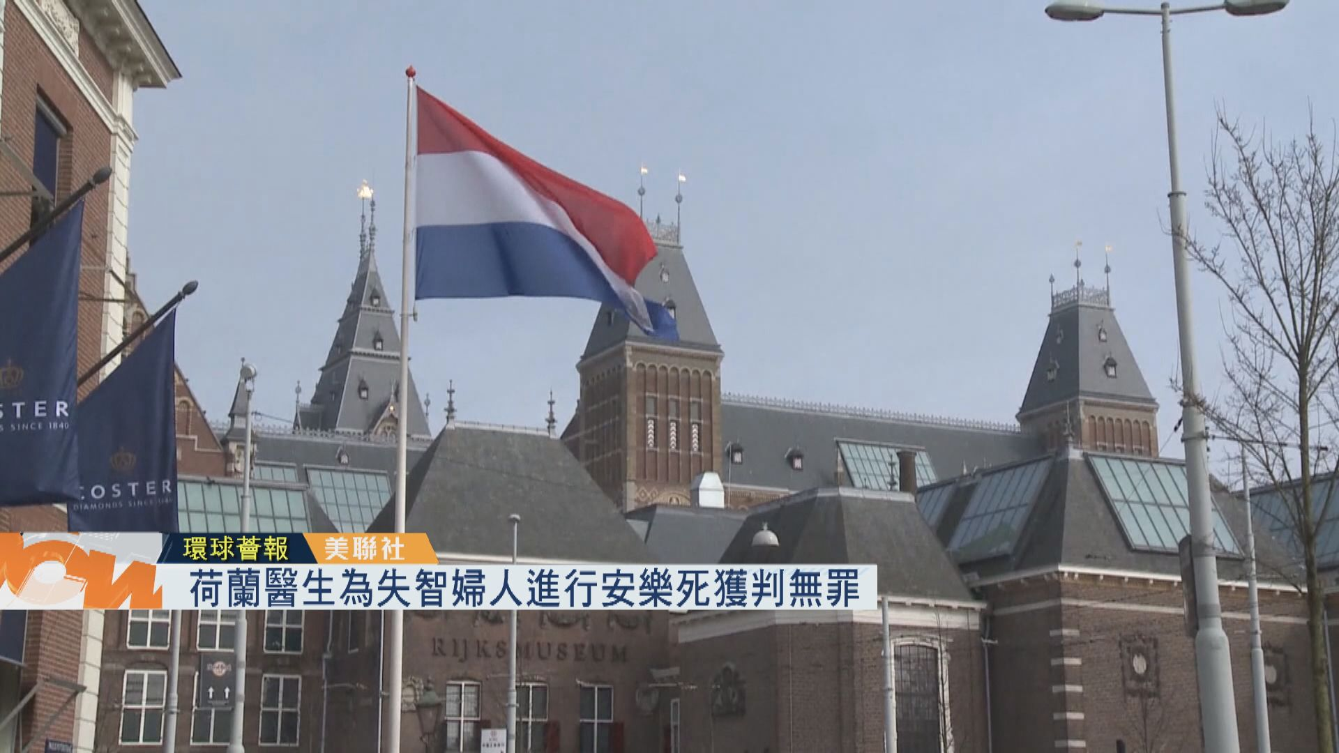 【環球薈報】荷蘭醫生為失智婦人進行安樂死獲判無罪