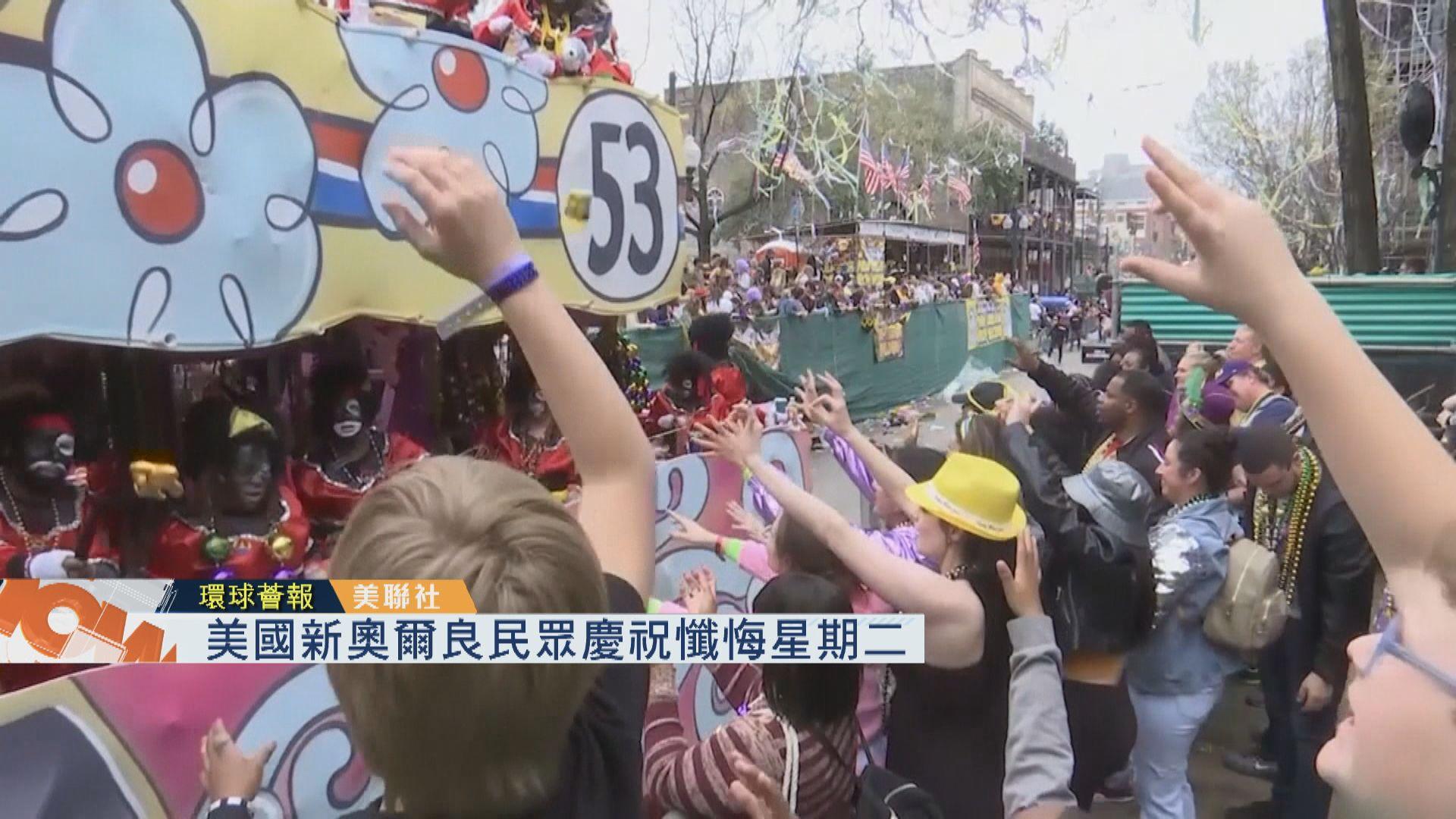 【環球薈報】新奧爾良民眾慶祝懺悔周二 惟遇車禍
