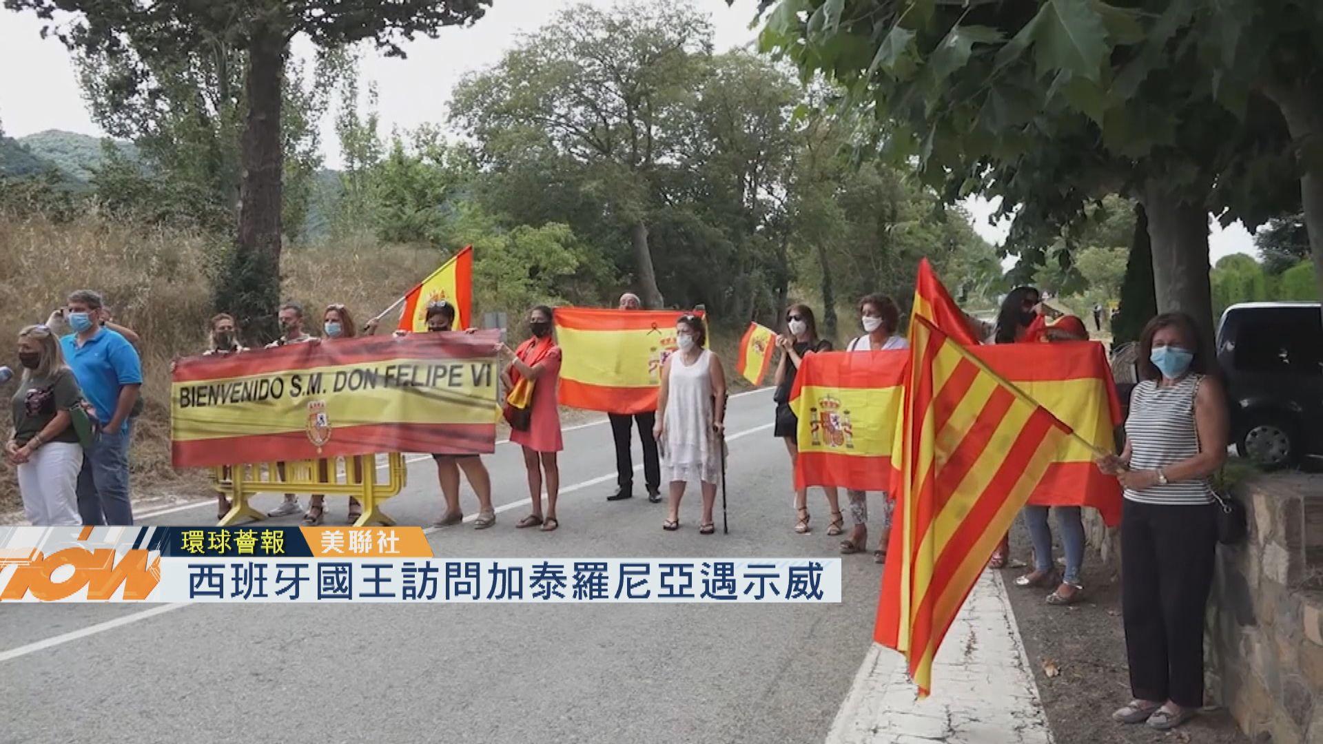 【環球薈報】西班牙國王訪問加泰羅尼亞遇示威
