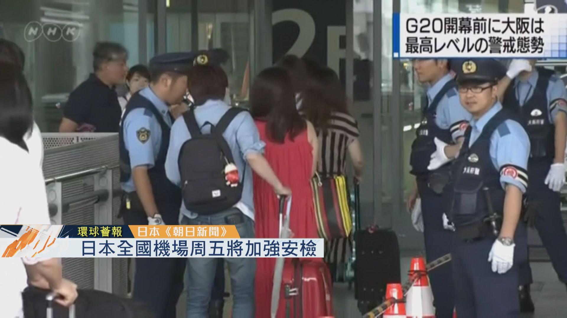 【環球薈報】日本全國機場周五將加強安檢