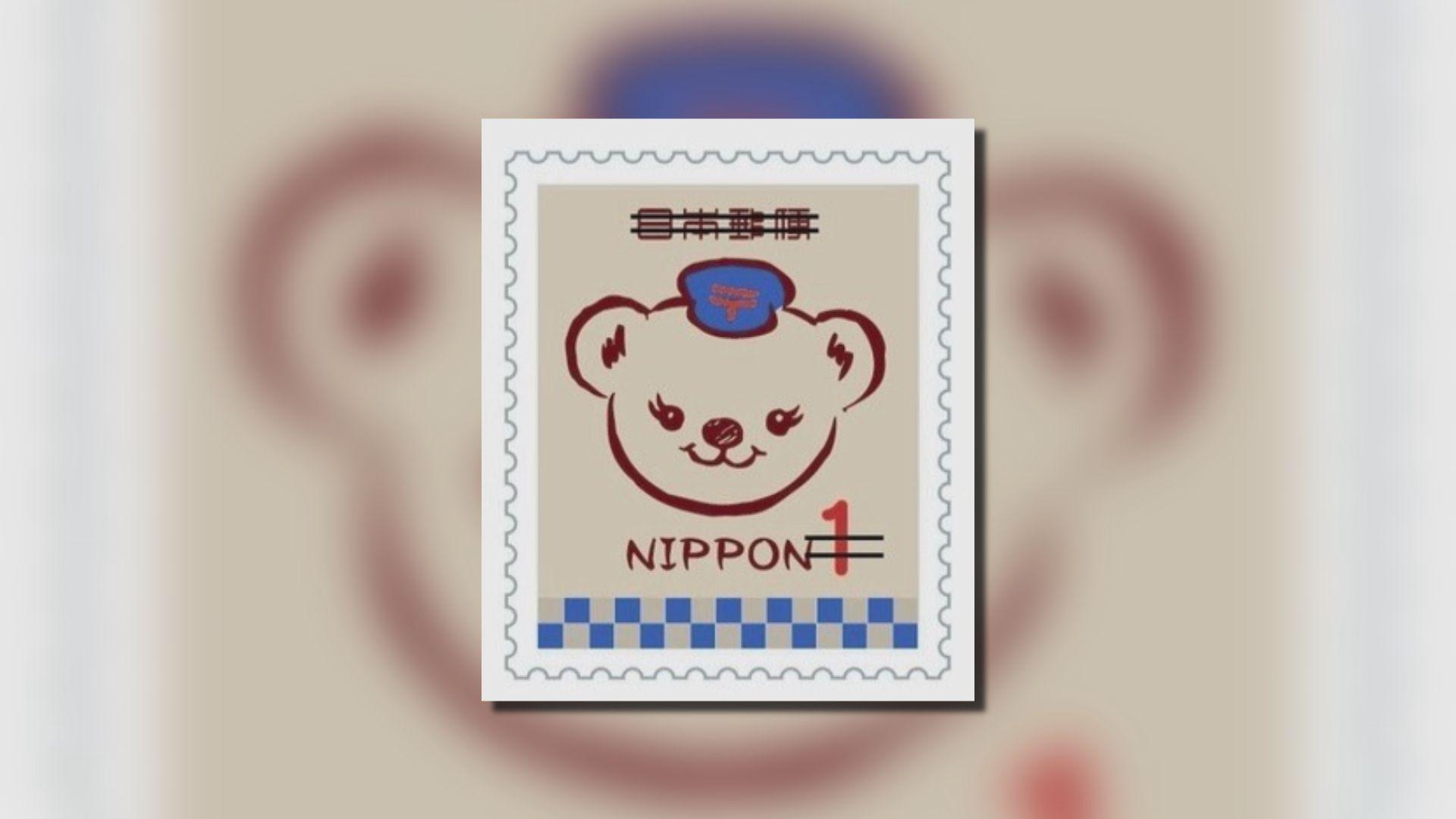 【環球薈報】被嫌不夠可愛1日圓郵票相隔七十年推新款