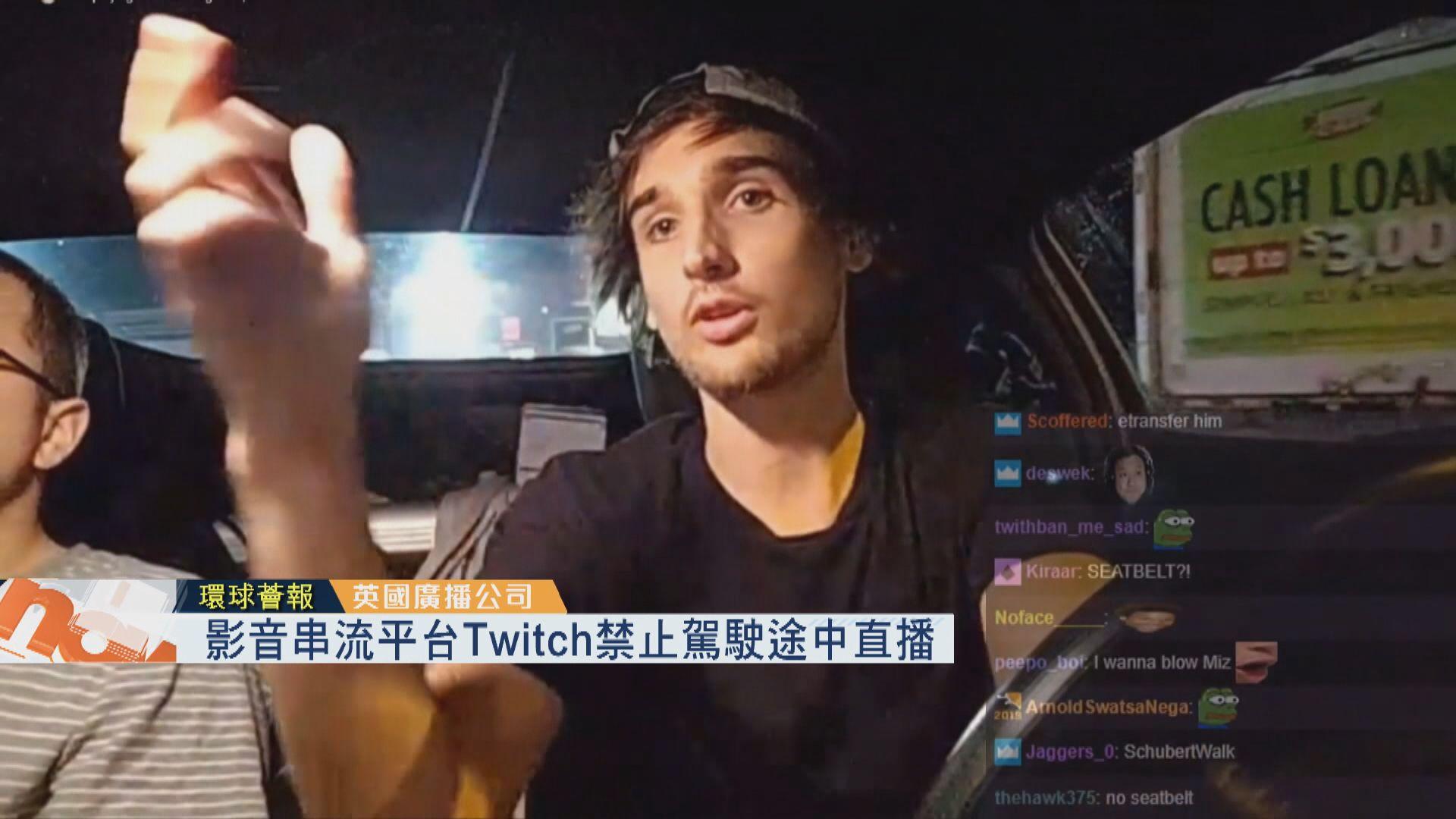 【環球薈報】影音串流平台Twitch禁止駕駛途中直播