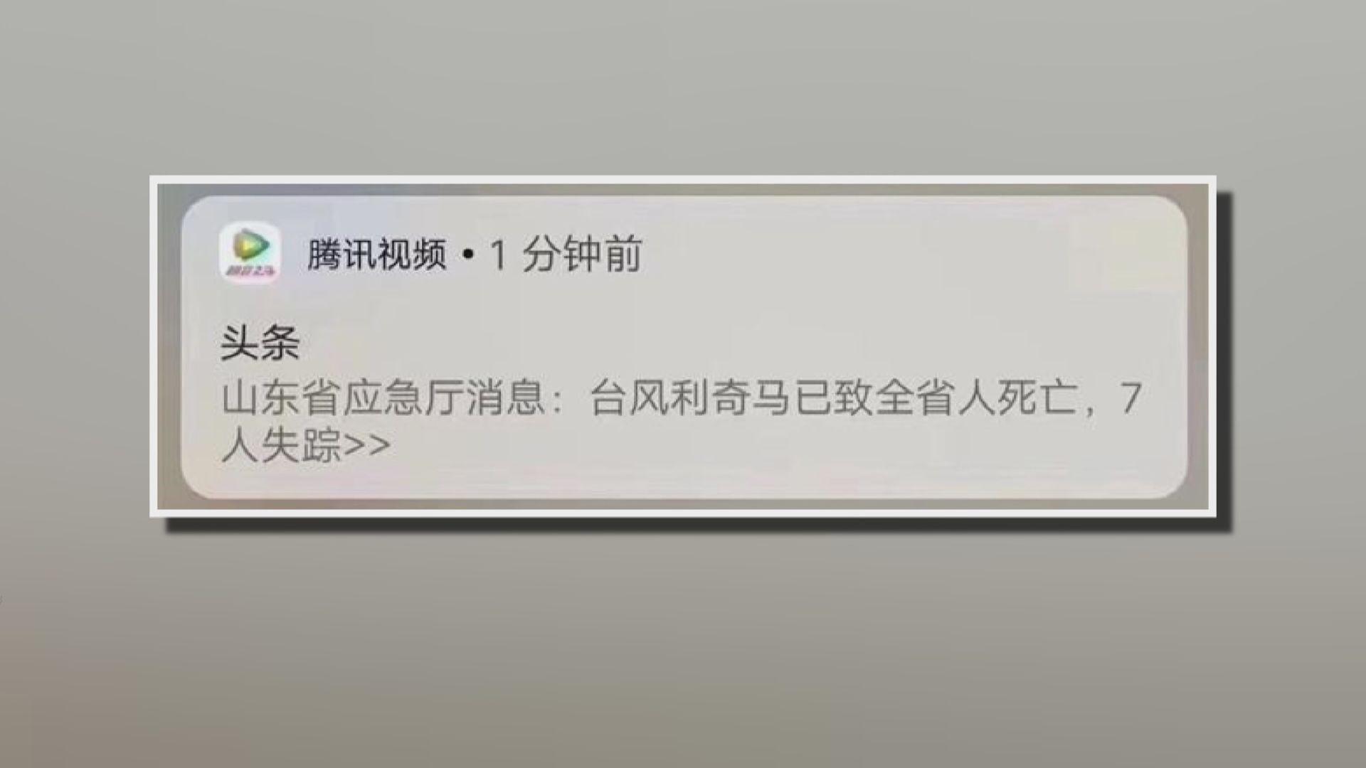 【環球薈報】騰訊誤報山東全省人遇難消息