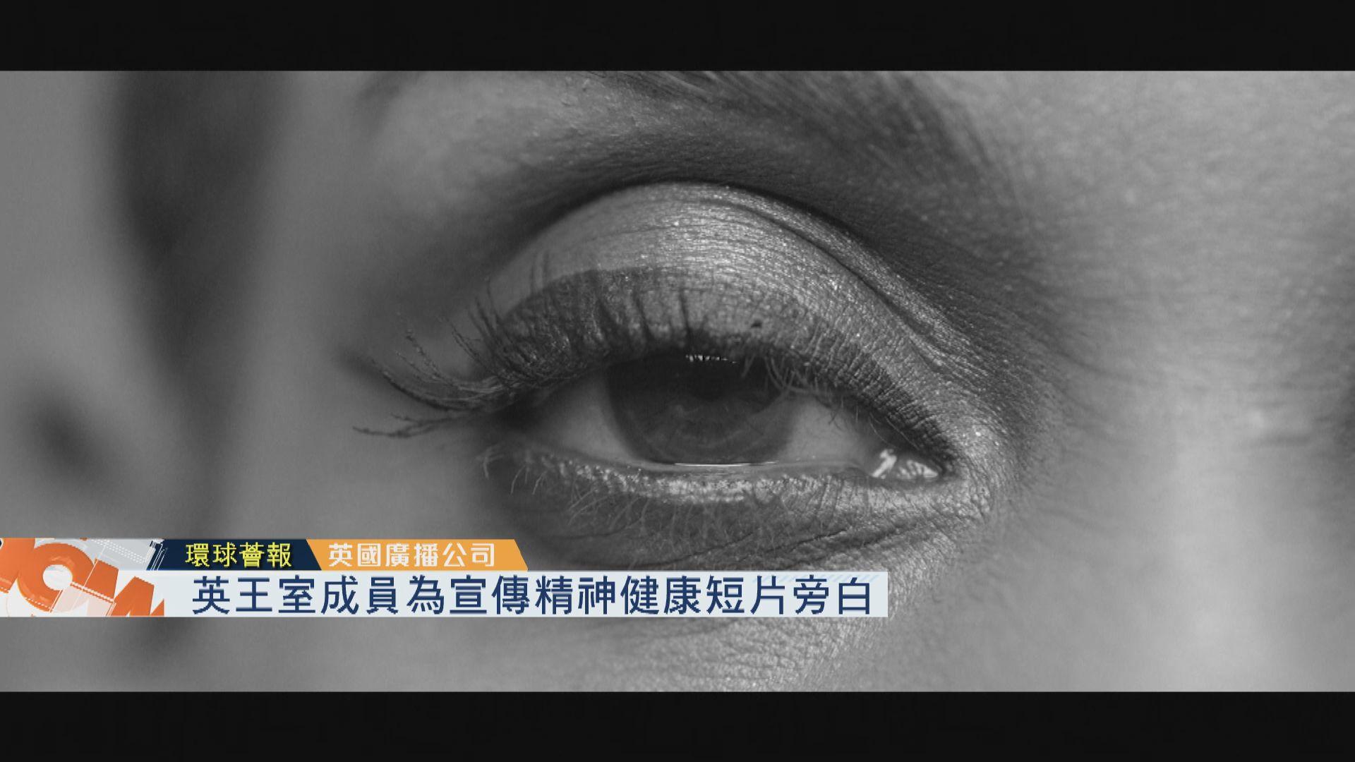 【環球薈報】英王室成員為宣傳精神健康短片旁白