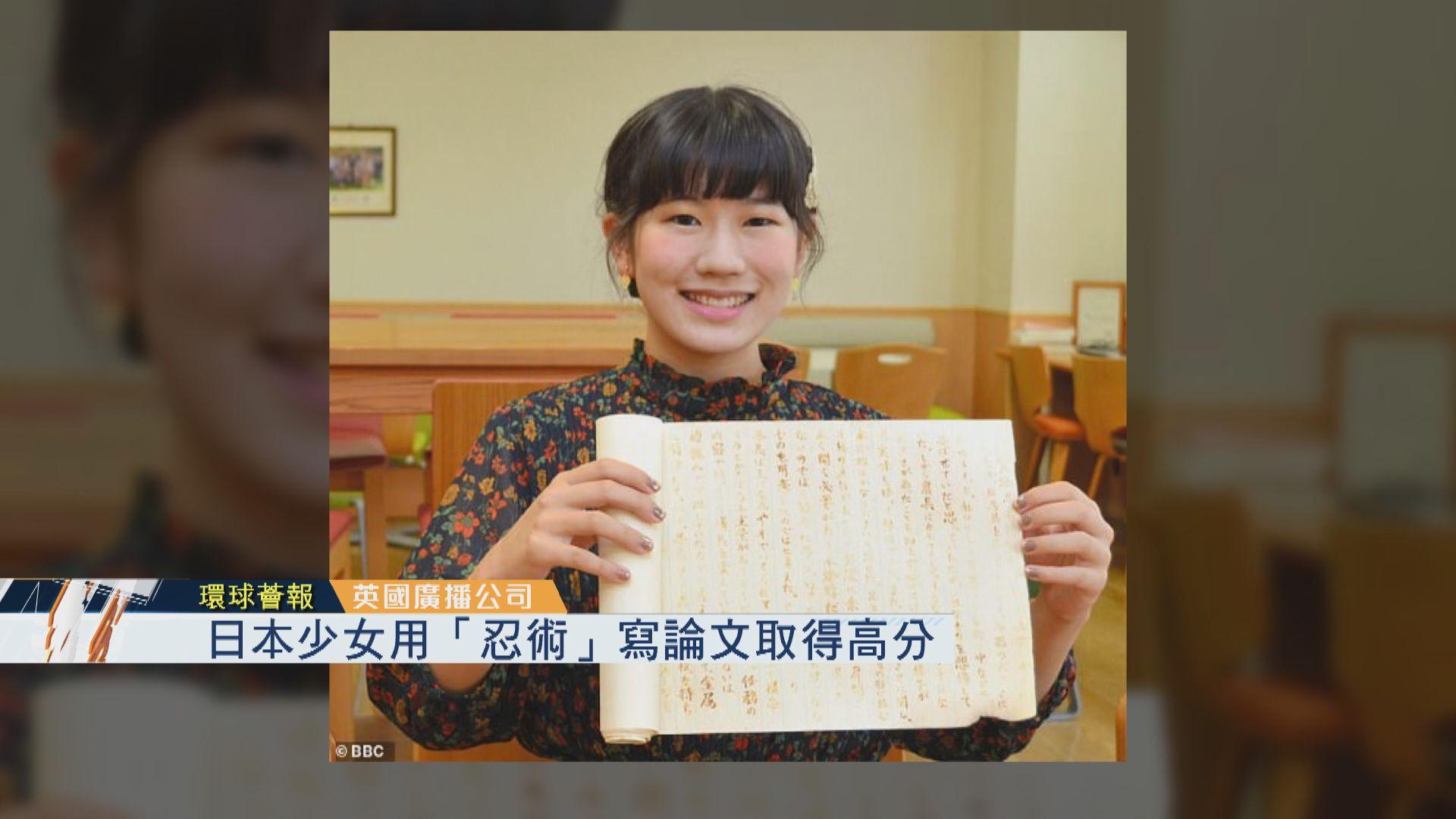 【環球薈報】日本少女用「忍術」寫論文取得高分