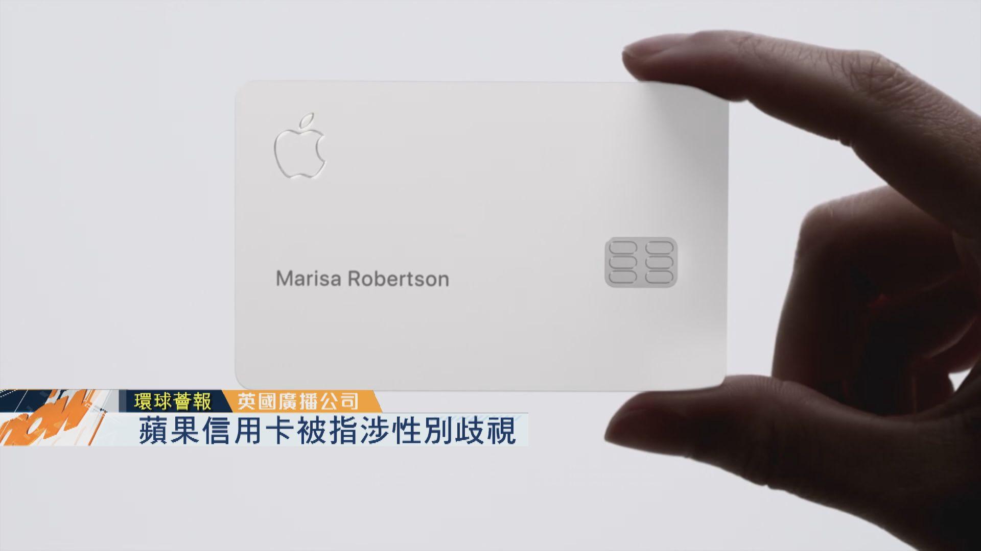 【環球薈報】蘋果信用卡被指涉性別歧視