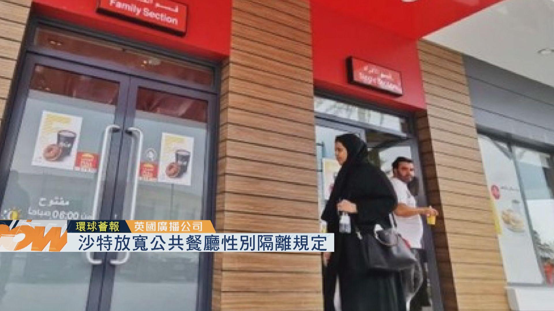 【環球薈報】沙特放寬公共餐廳性別隔離規定