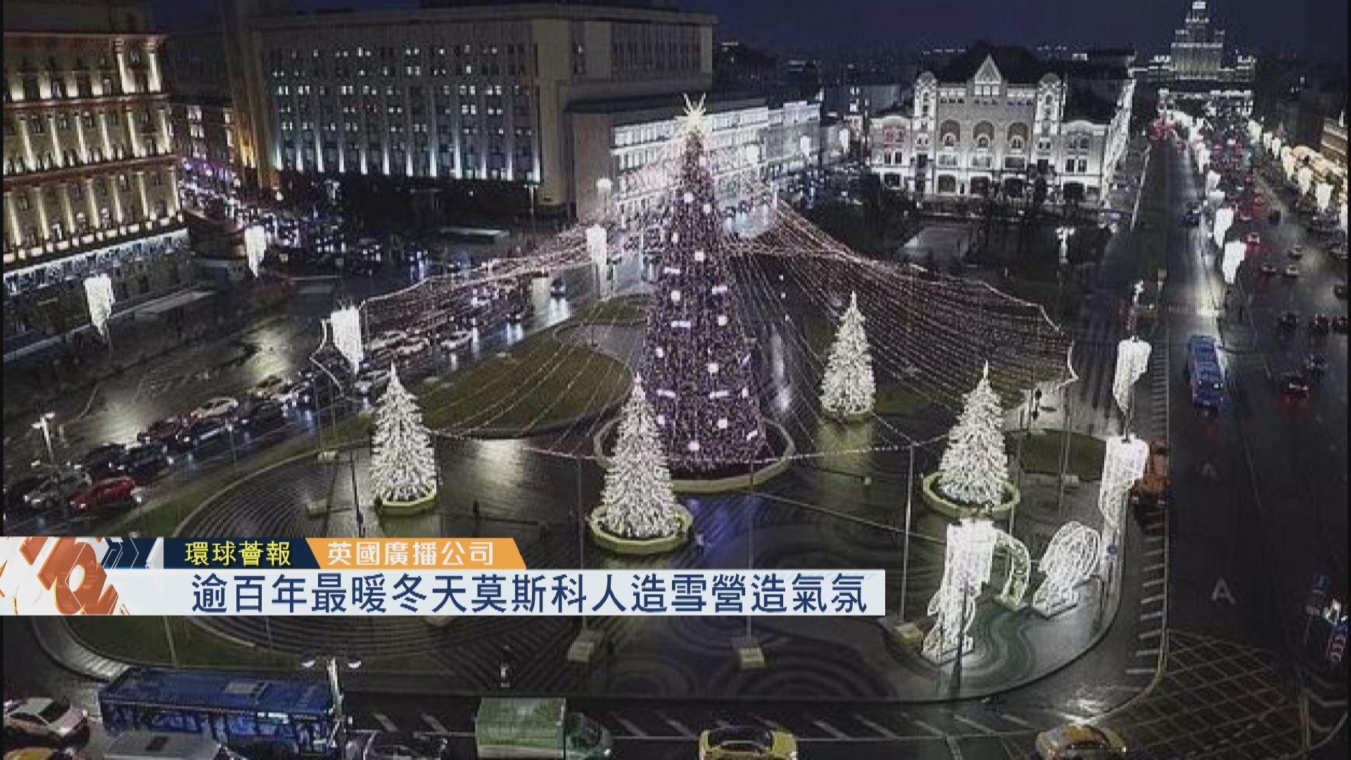 【環球薈報】逾百年最暖冬天 莫斯科人造雪營造氣氛