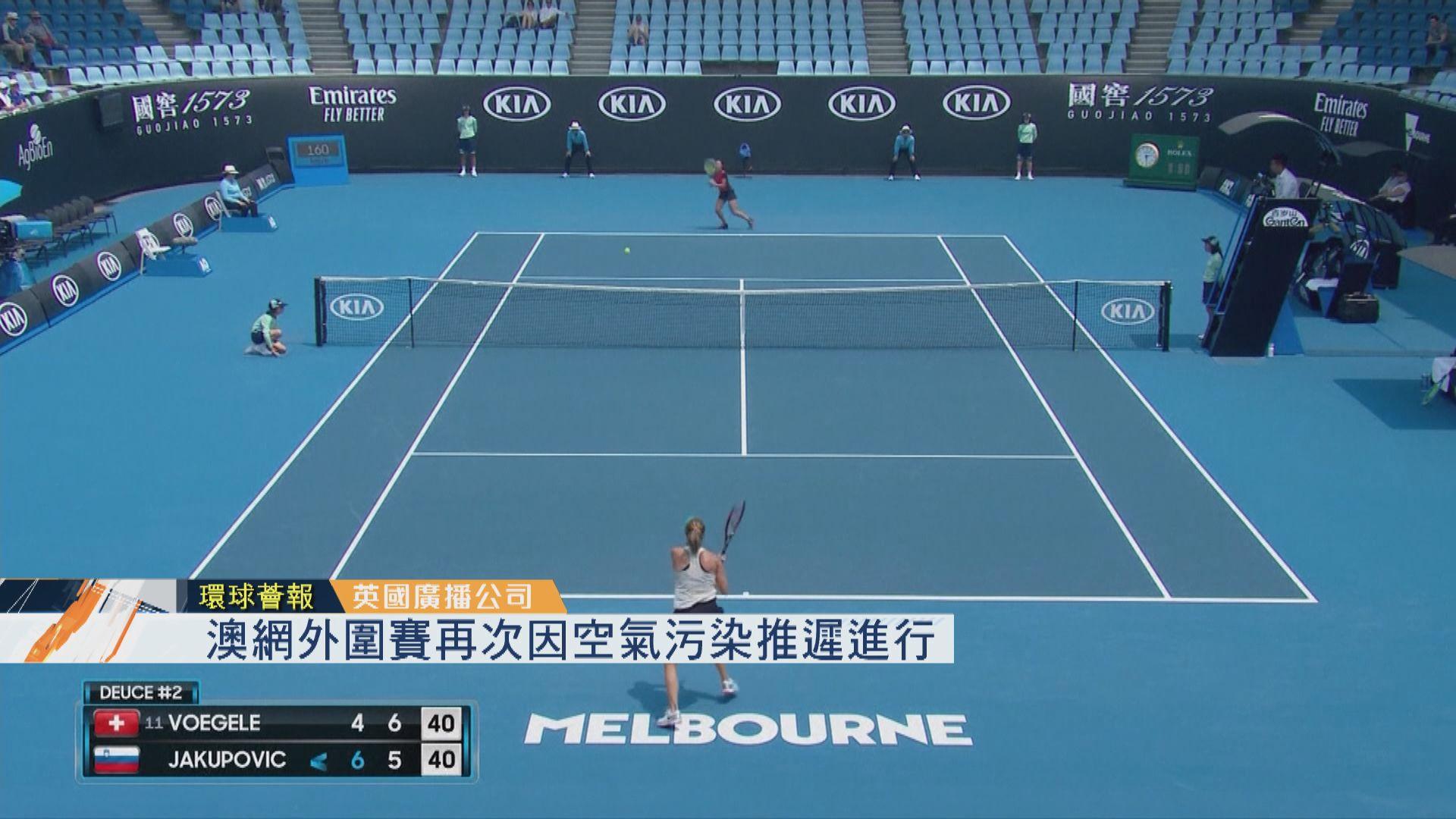 【環球薈報】澳網外圍賽再次因空氣污染推遲進行