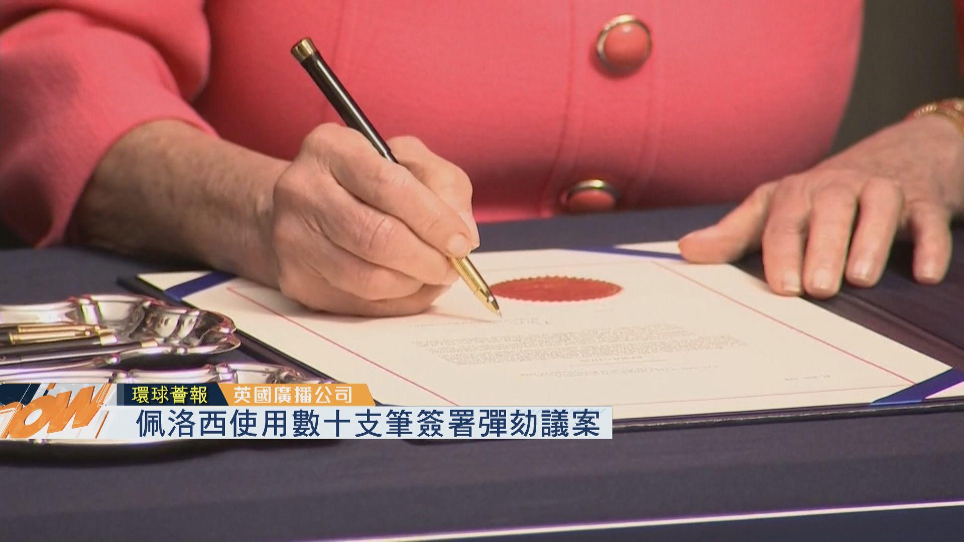 【環球薈報】佩洛西使用數十支筆簽署彈劾議案