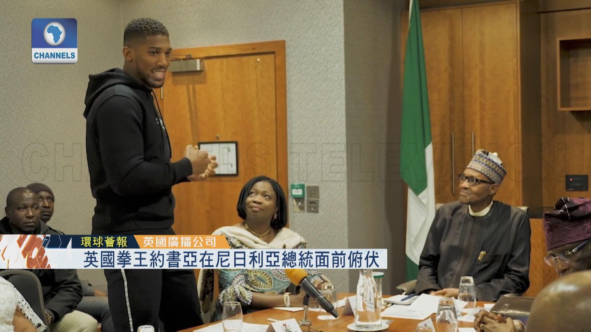 【環球薈報】英國拳王約書亞在尼日利亞總統面前俯伏