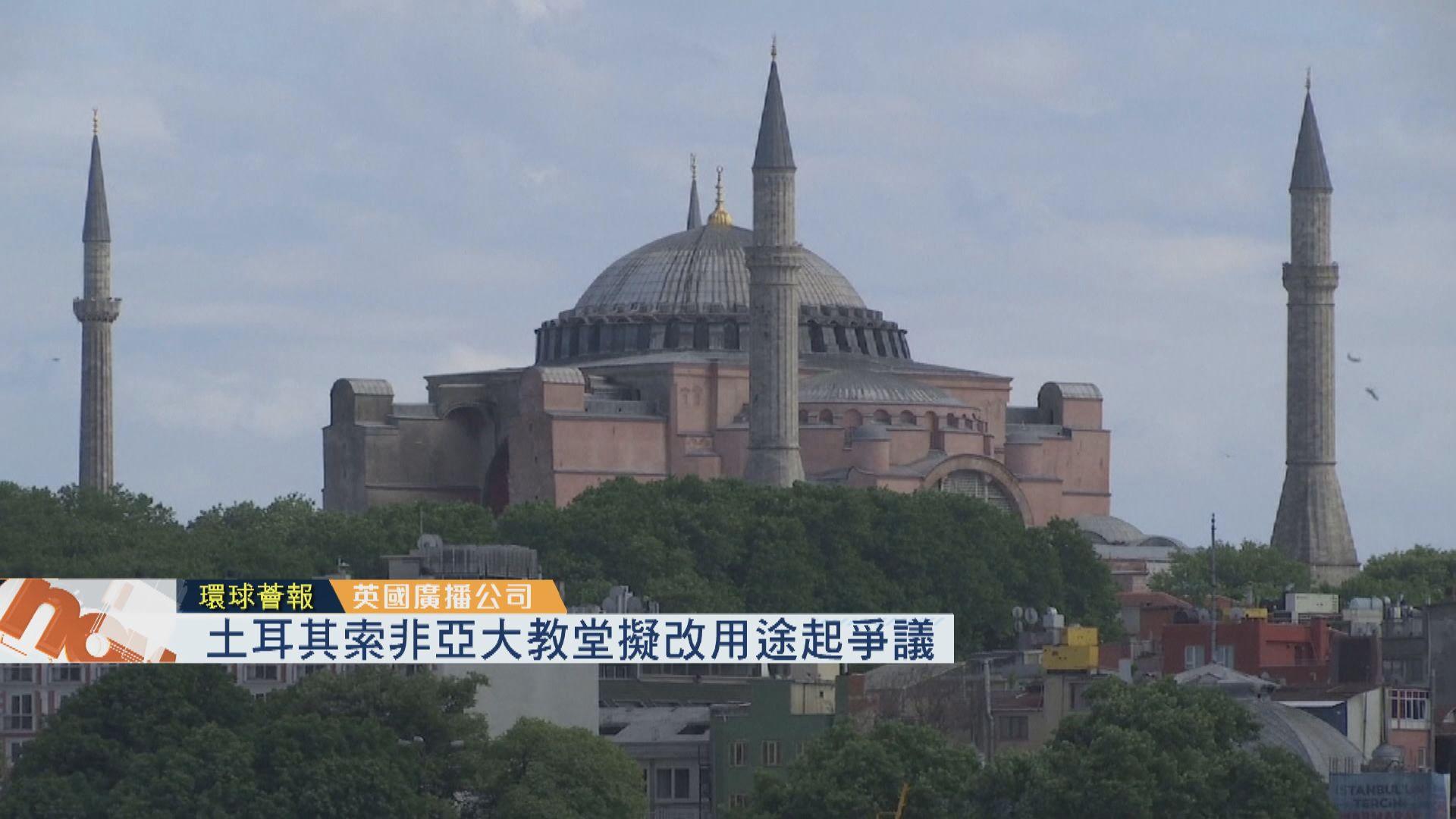 【環球薈報】土耳其索非亞大教堂擬改用途起爭議