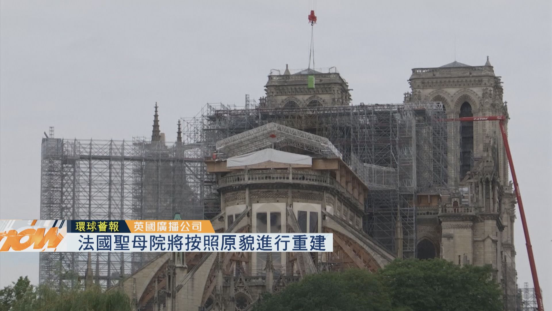 【環球薈報】法國聖母院將按照原貌進行重建