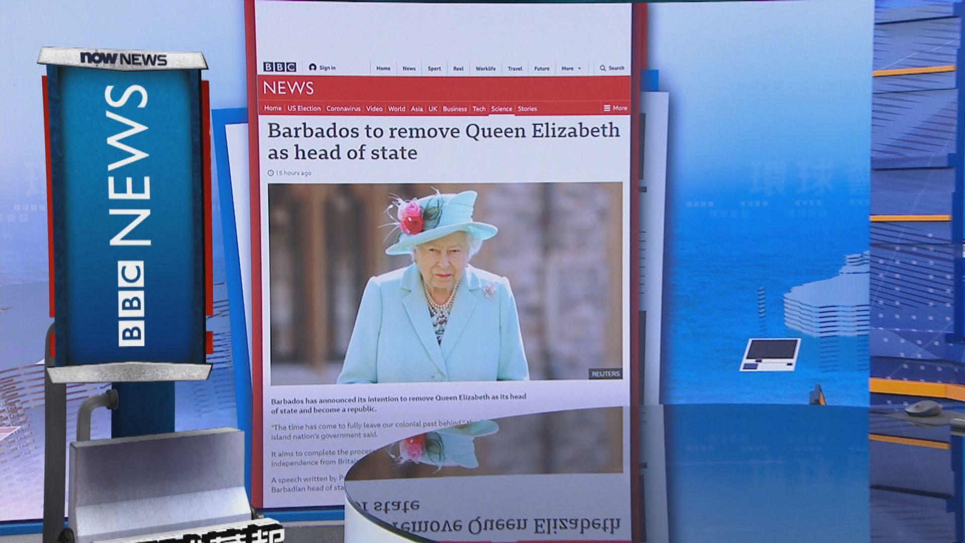 【環球薈報】前英殖民地巴巴多斯將不再承認英女王為國家元首