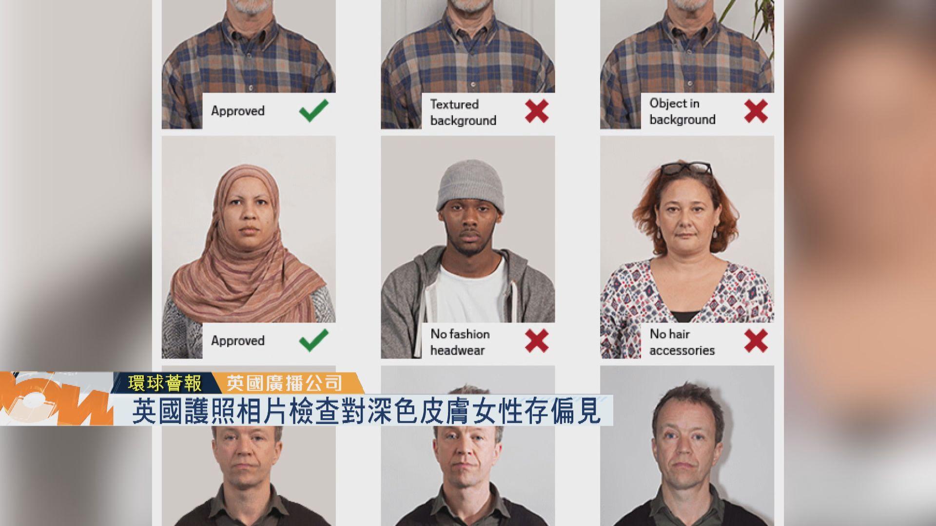【環球薈報】英國護照相片檢查對深色皮膚女性存偏見