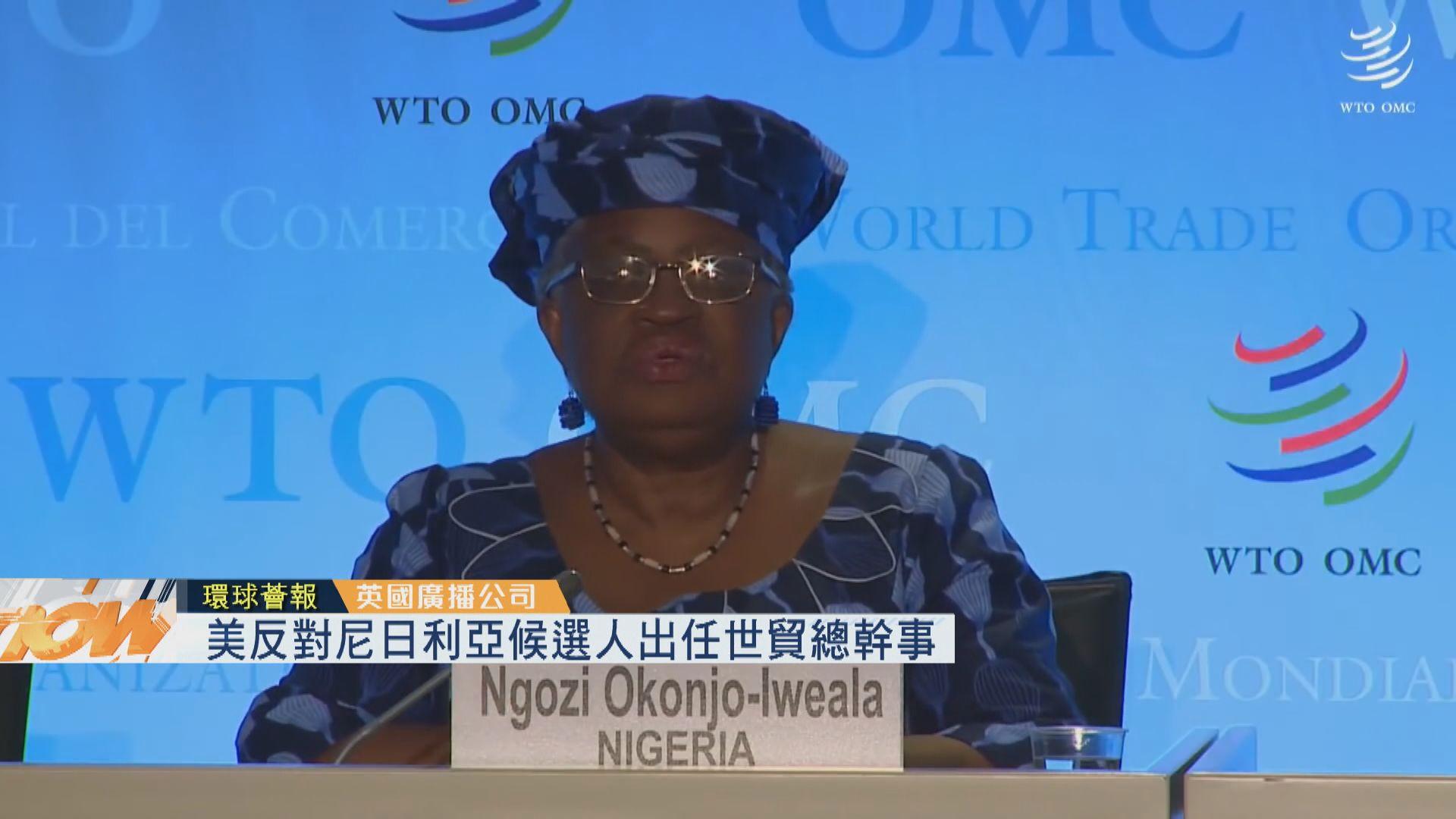 【環球薈報】美反對尼日利亞候選人出任世貿總幹事