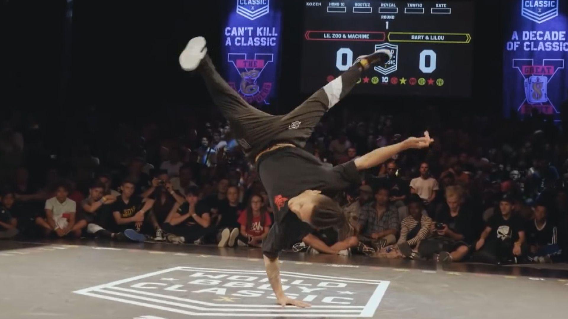 【環球薈報】巴黎奧運將設霹靂舞競賽