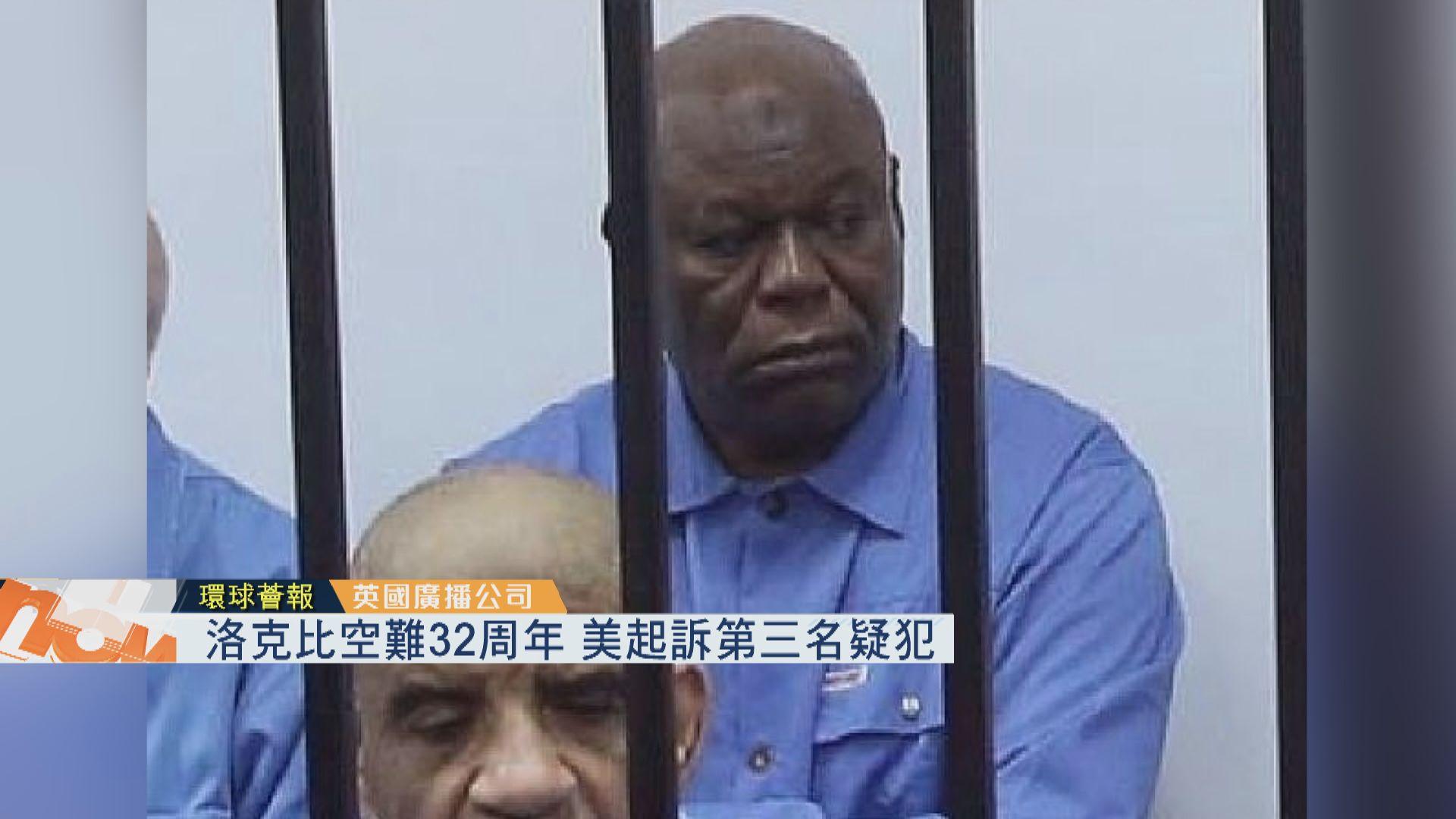 【環球薈報】洛克比空難32周年 美起訴第三名疑犯