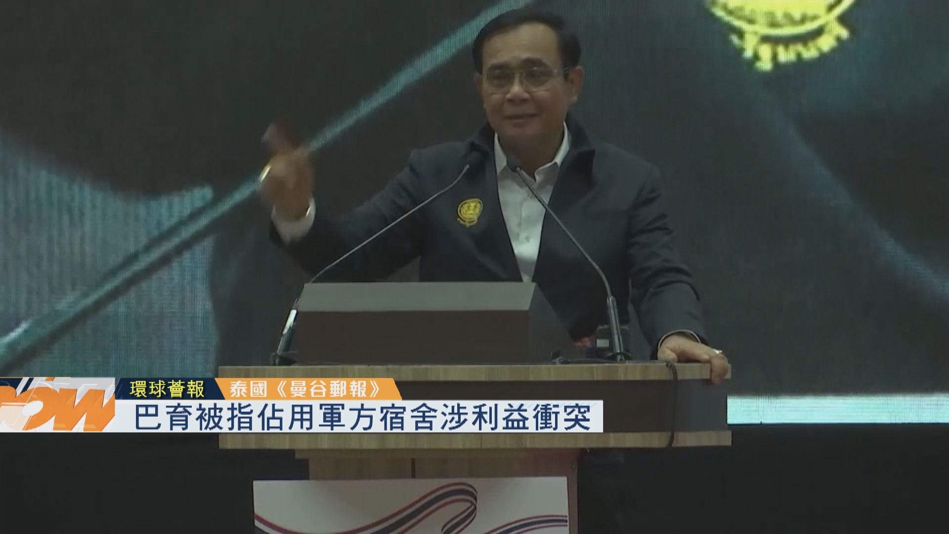 【環球薈報】泰總理被指佔用軍方宿舍涉利益衝突