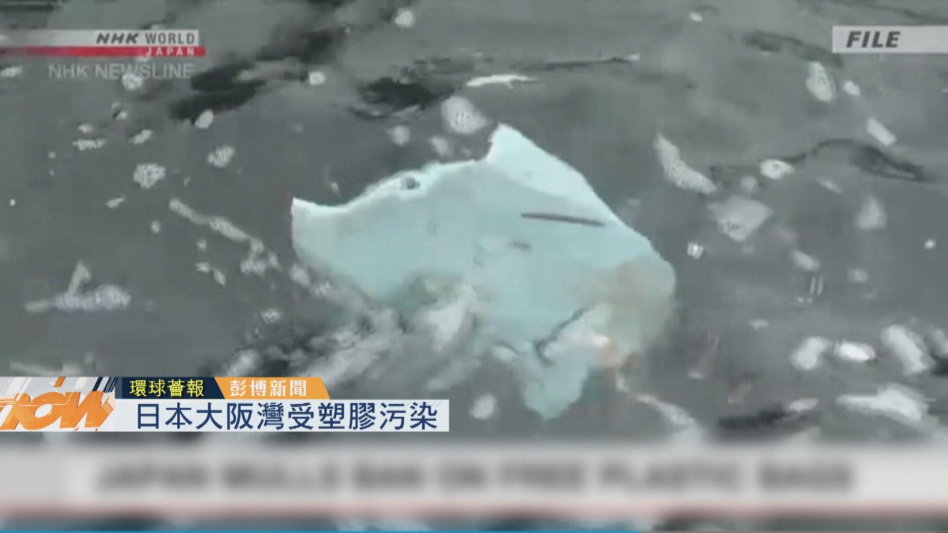【環球薈報】日本大阪灣受塑膠污染